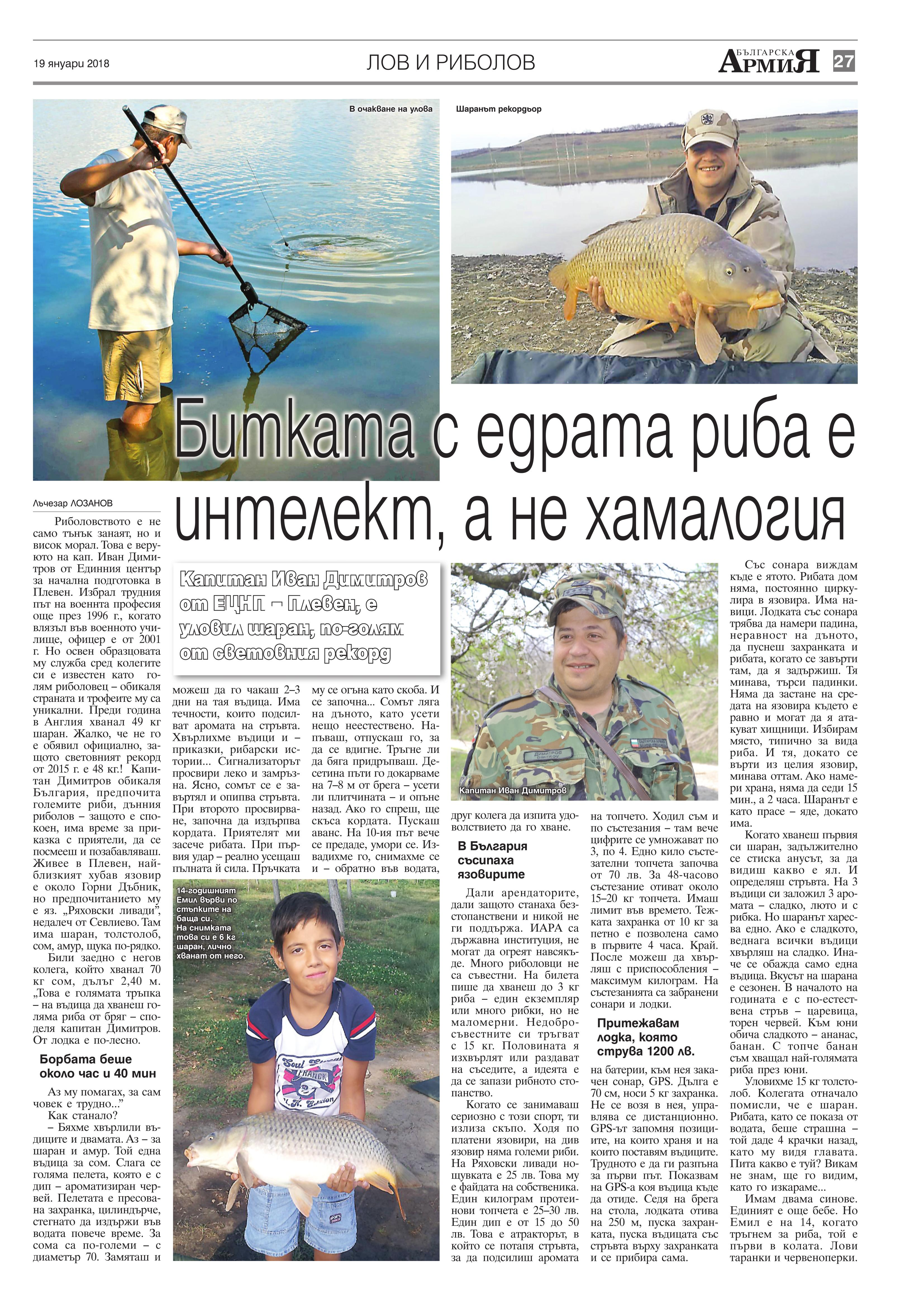 https://armymedia.bg/wp-content/uploads/2015/06/27.page1_-32.jpg