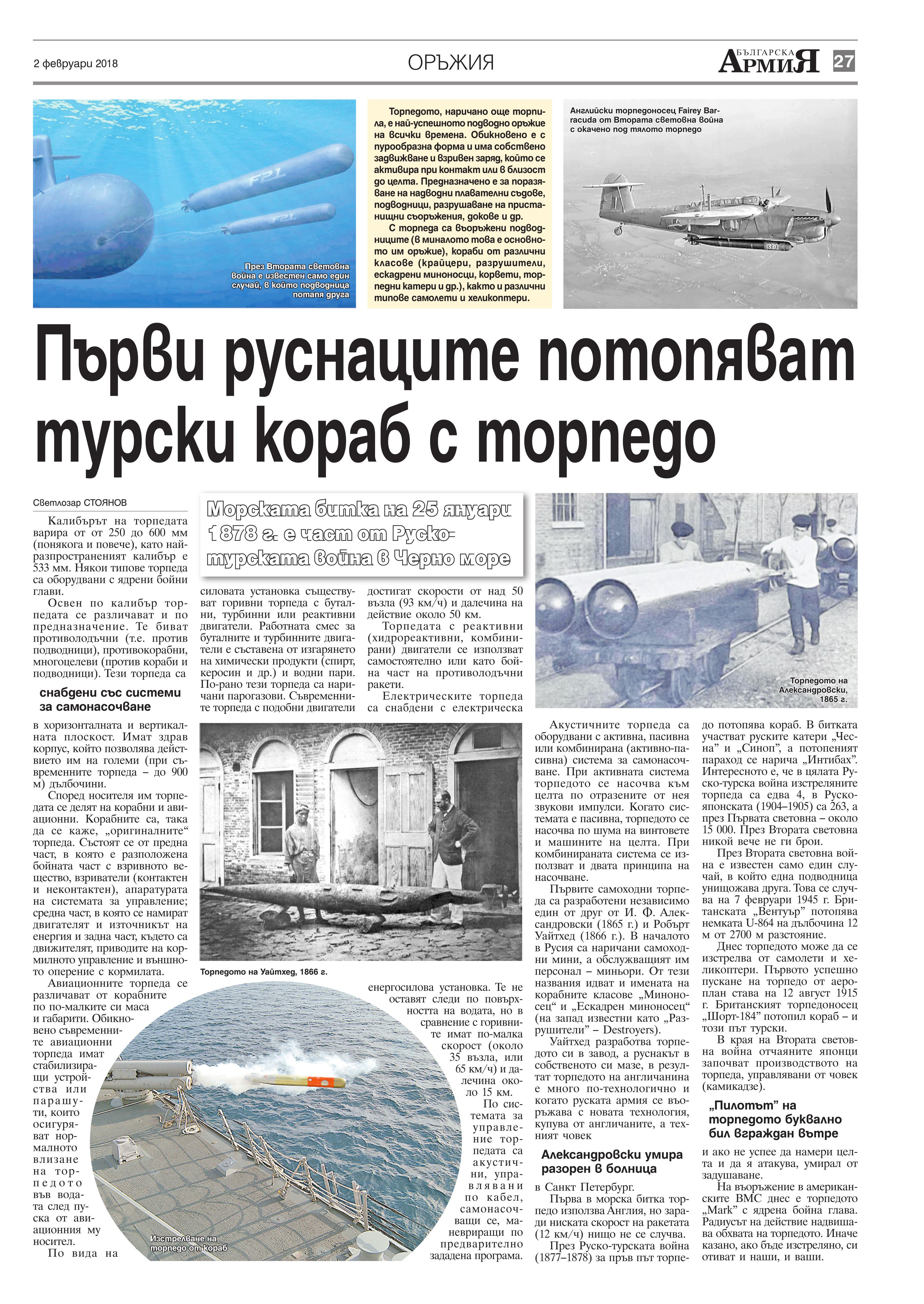 https://armymedia.bg/wp-content/uploads/2015/06/27.page1_-33.jpg