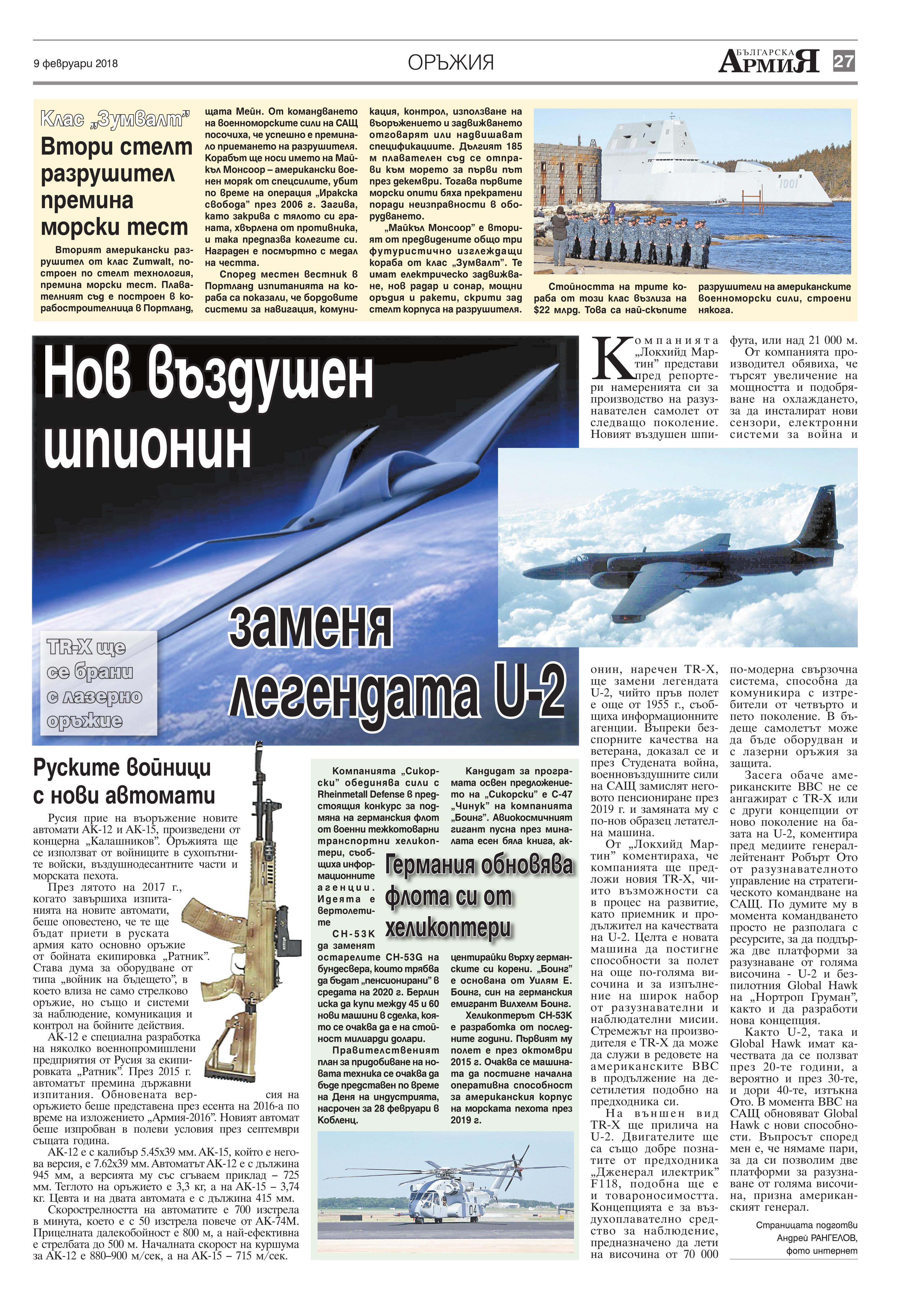 https://armymedia.bg/wp-content/uploads/2015/06/27.page1_-34.jpg