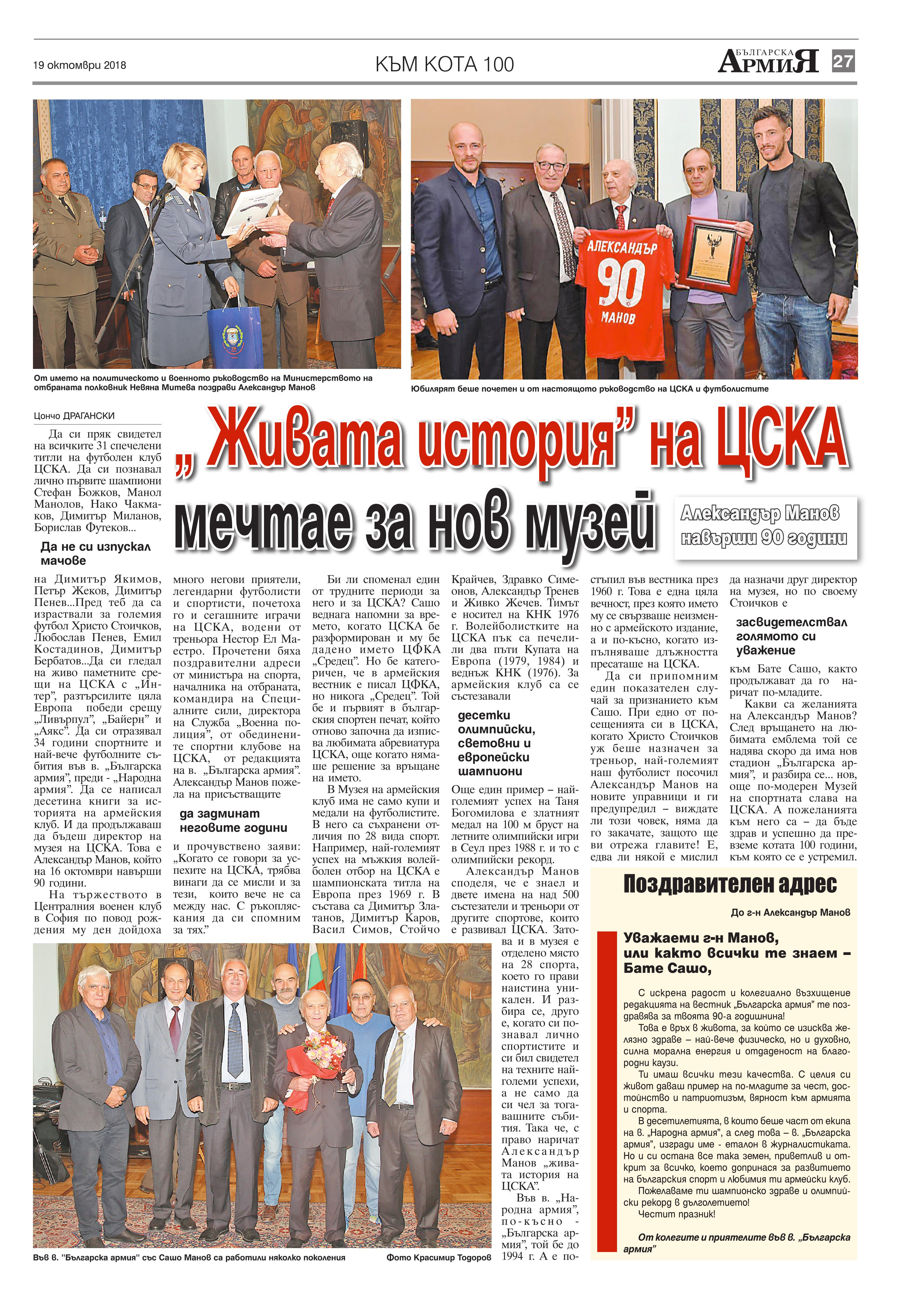 https://armymedia.bg/wp-content/uploads/2015/06/27.page1_-58.jpg