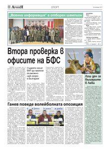 https://armymedia.bg/wp-content/uploads/2015/06/28-29-213x300.jpg