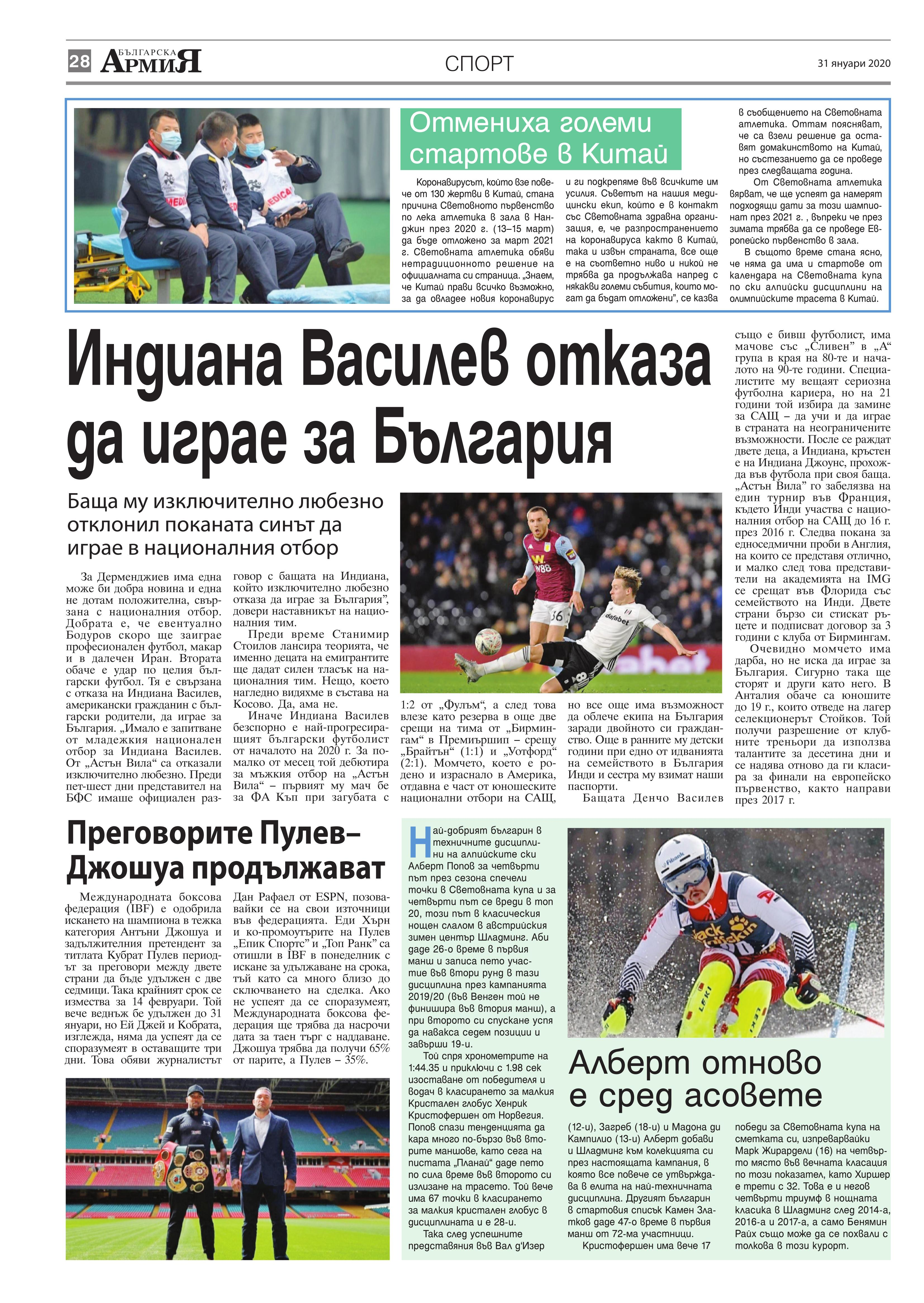 https://armymedia.bg/wp-content/uploads/2015/06/28.page1_-105.jpg