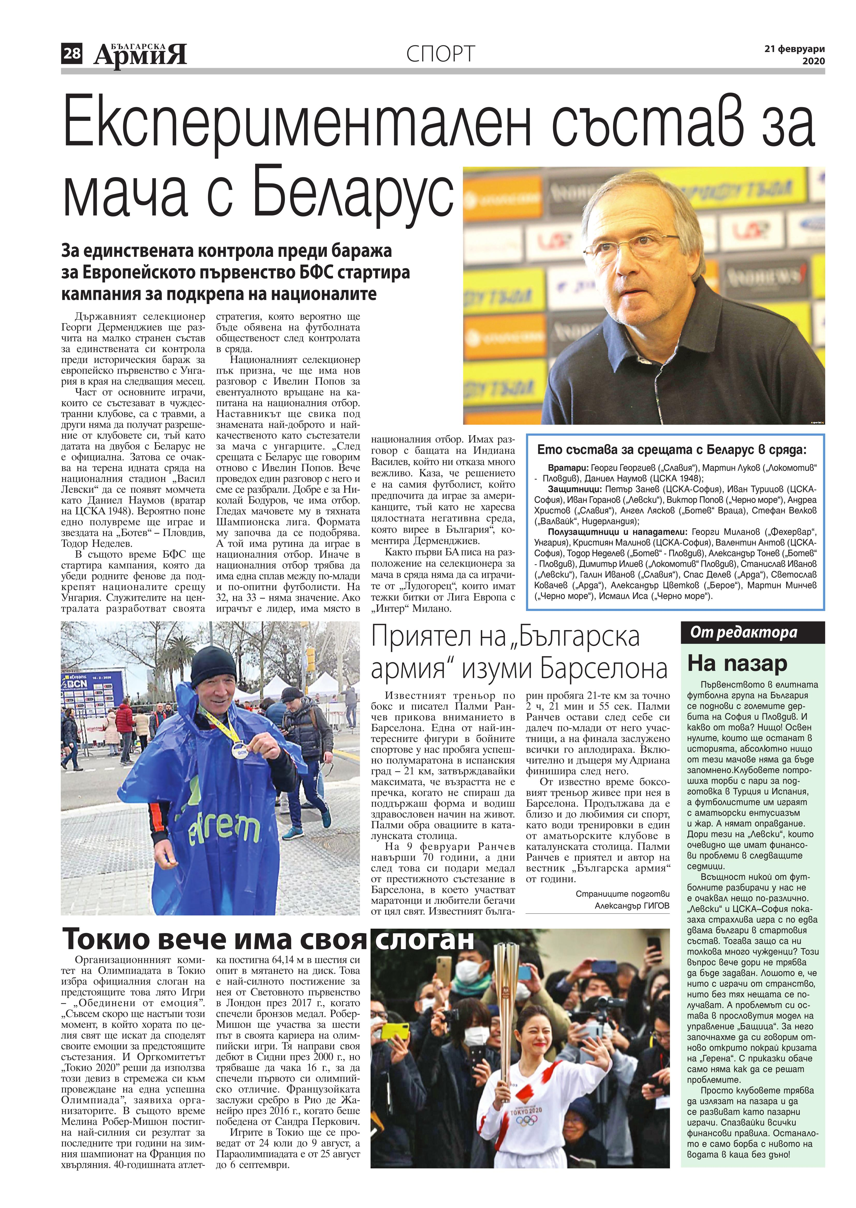 https://armymedia.bg/wp-content/uploads/2015/06/28.page1_-107.jpg