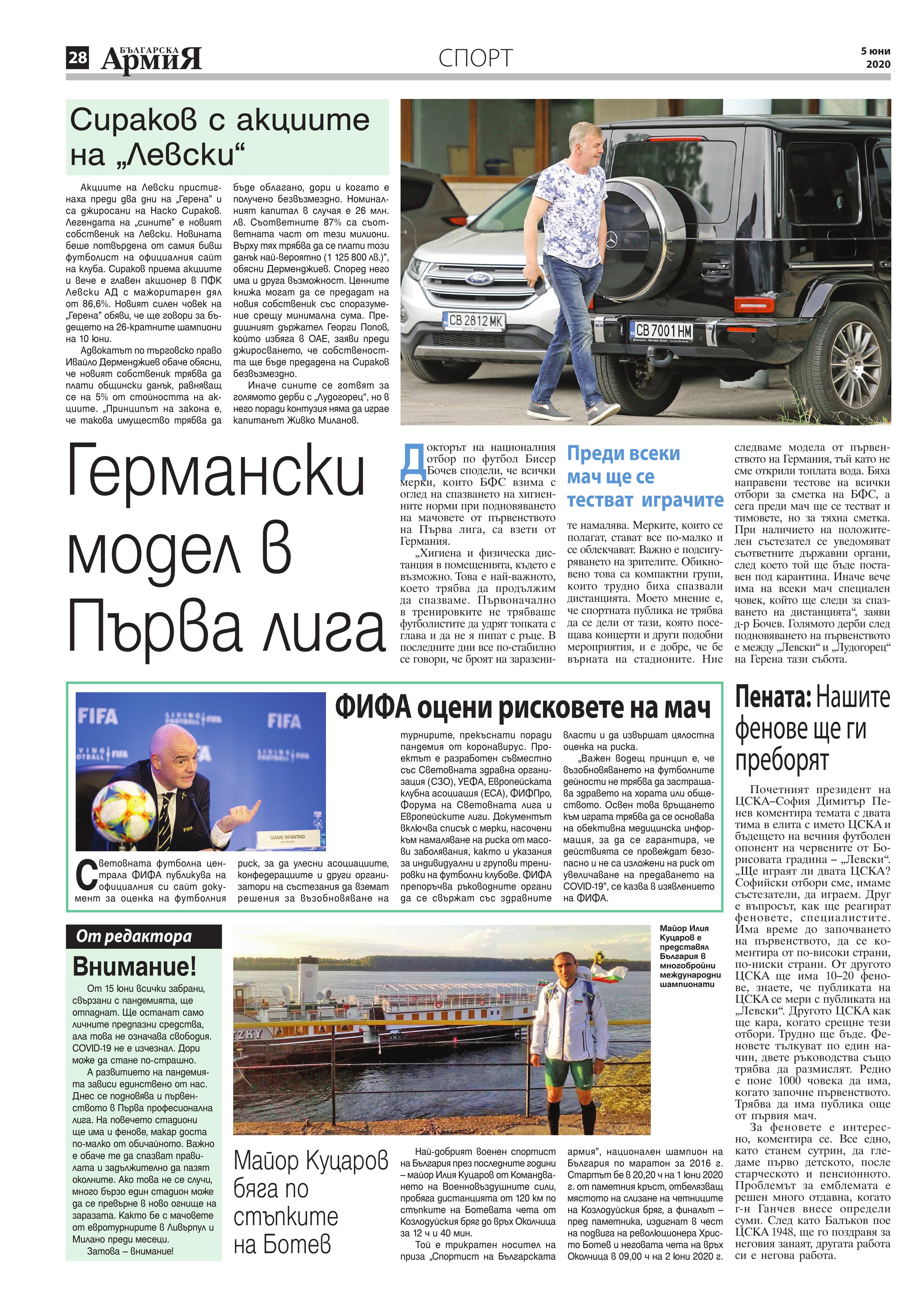 https://armymedia.bg/wp-content/uploads/2015/06/28.page1_-113.jpg