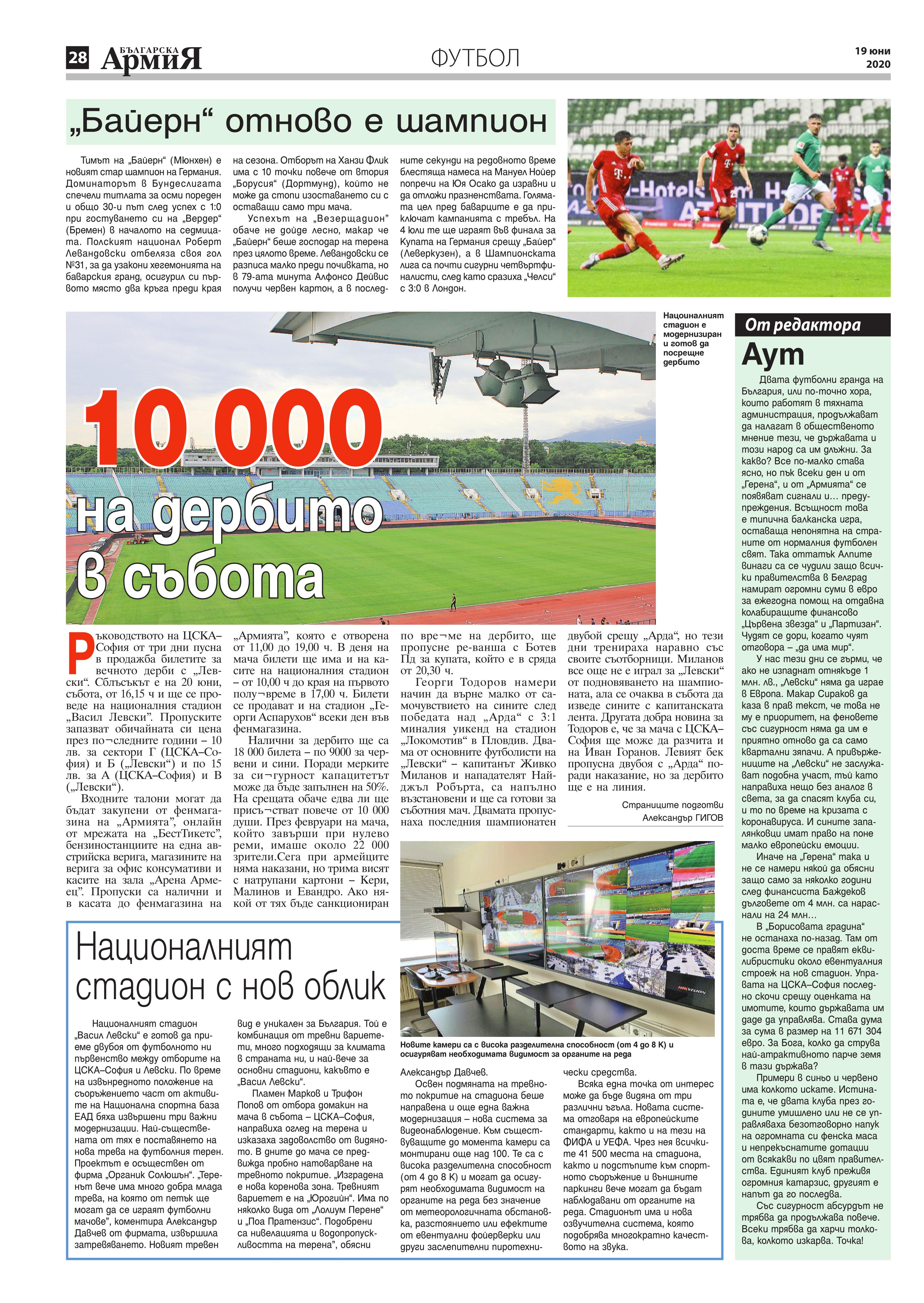 https://armymedia.bg/wp-content/uploads/2015/06/28.page1_-115.jpg