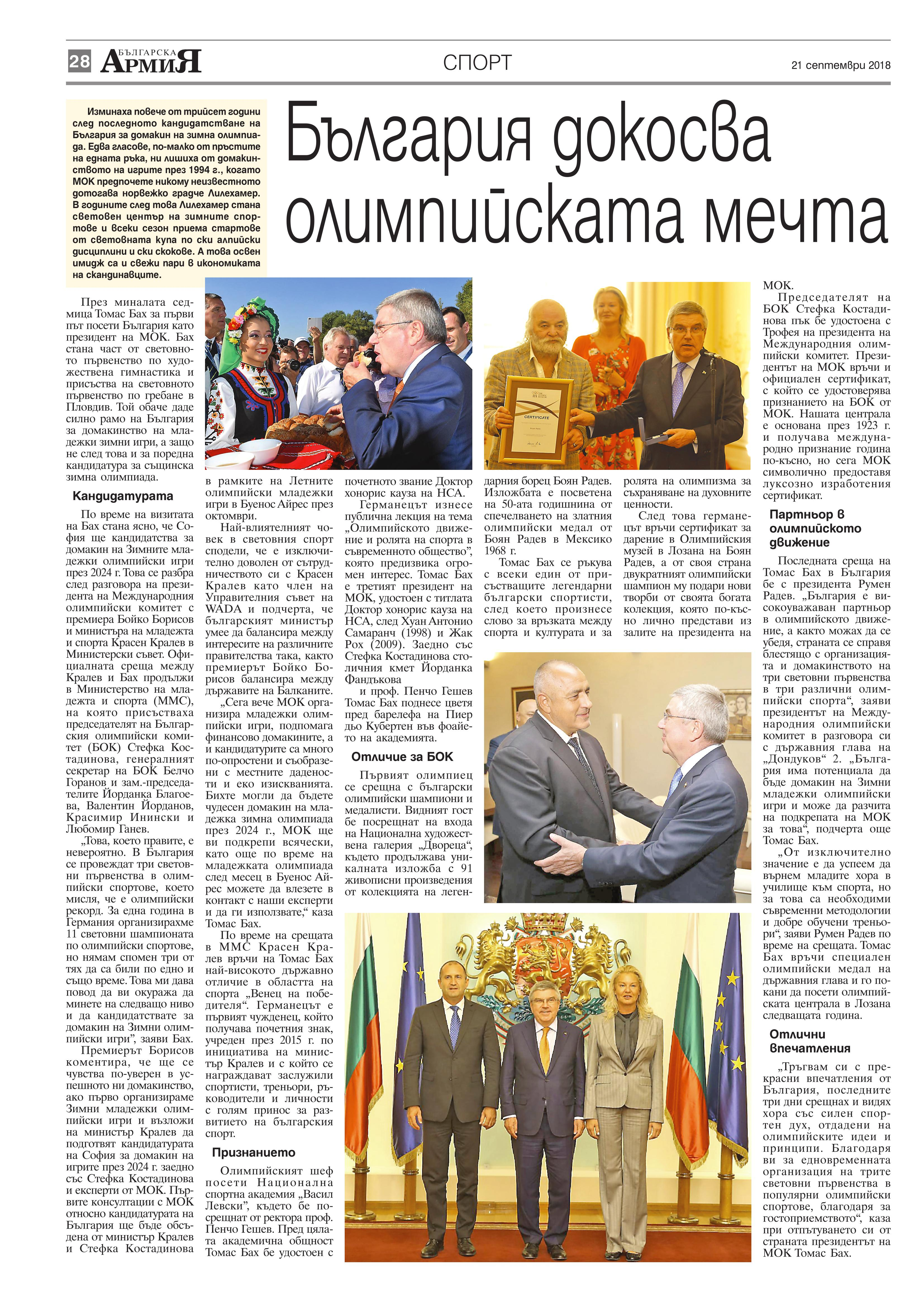 https://armymedia.bg/wp-content/uploads/2015/06/28.page1_-54.jpg