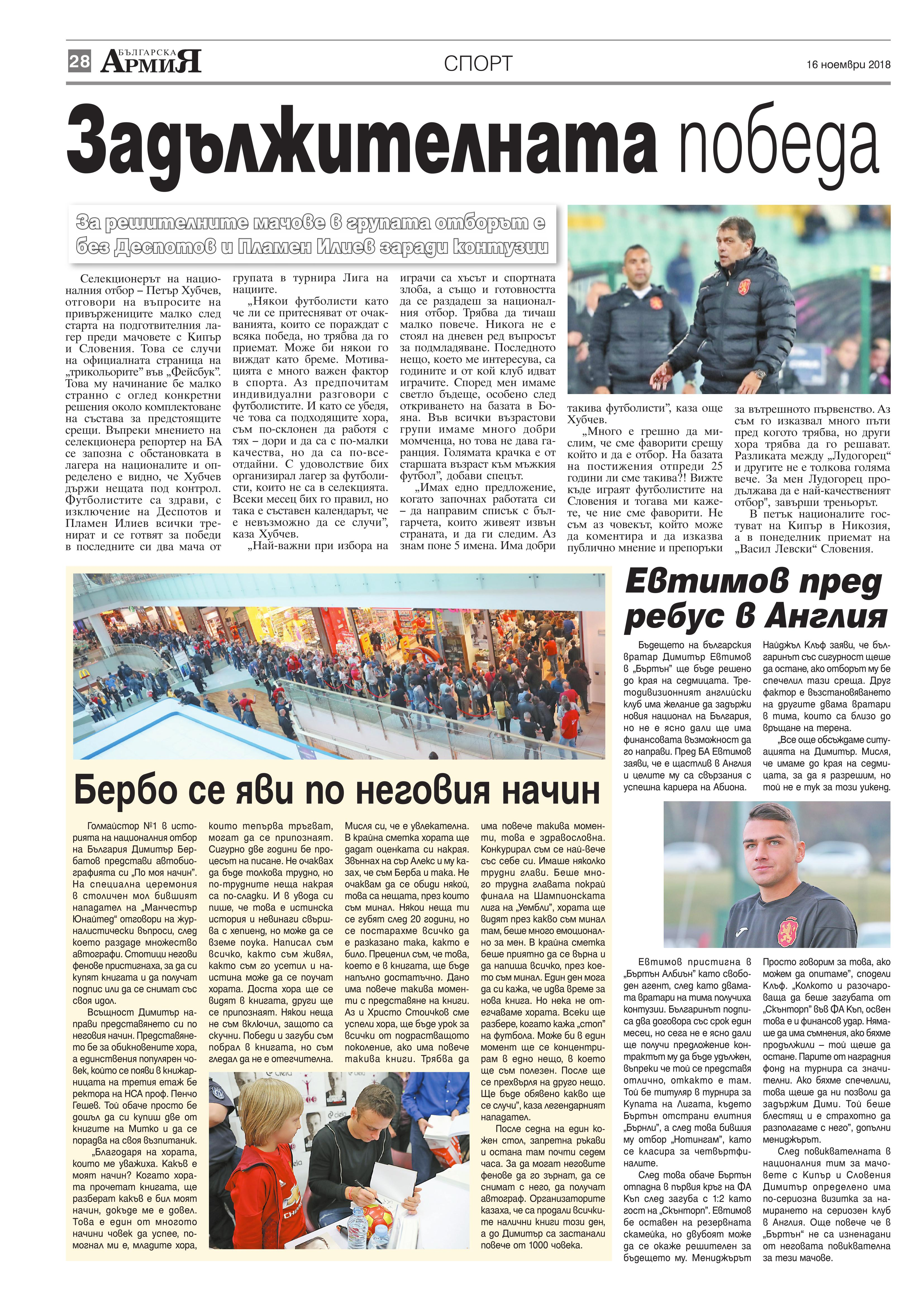 https://armymedia.bg/wp-content/uploads/2015/06/28.page1_-61.jpg