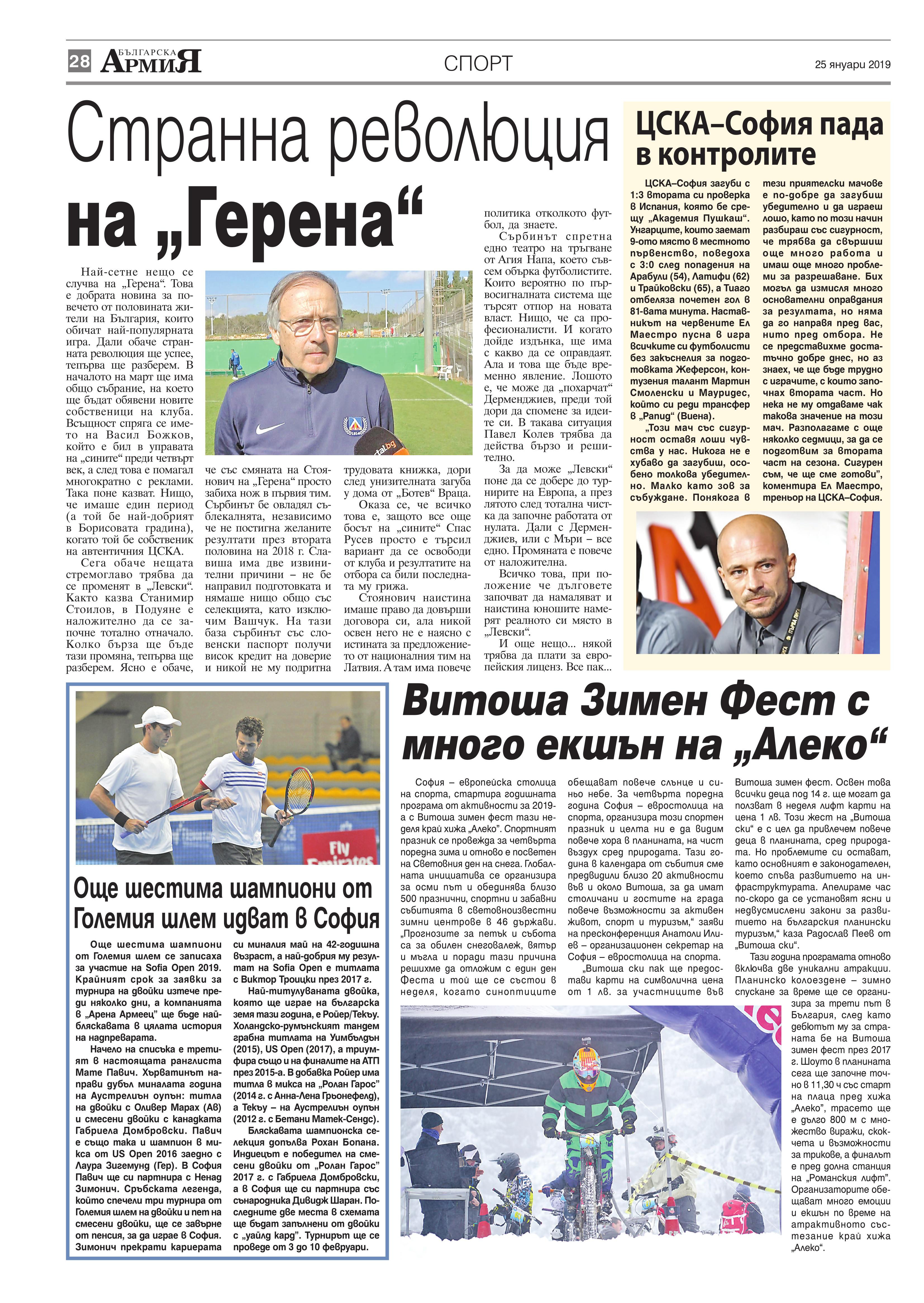 https://armymedia.bg/wp-content/uploads/2015/06/28.page1_-68.jpg