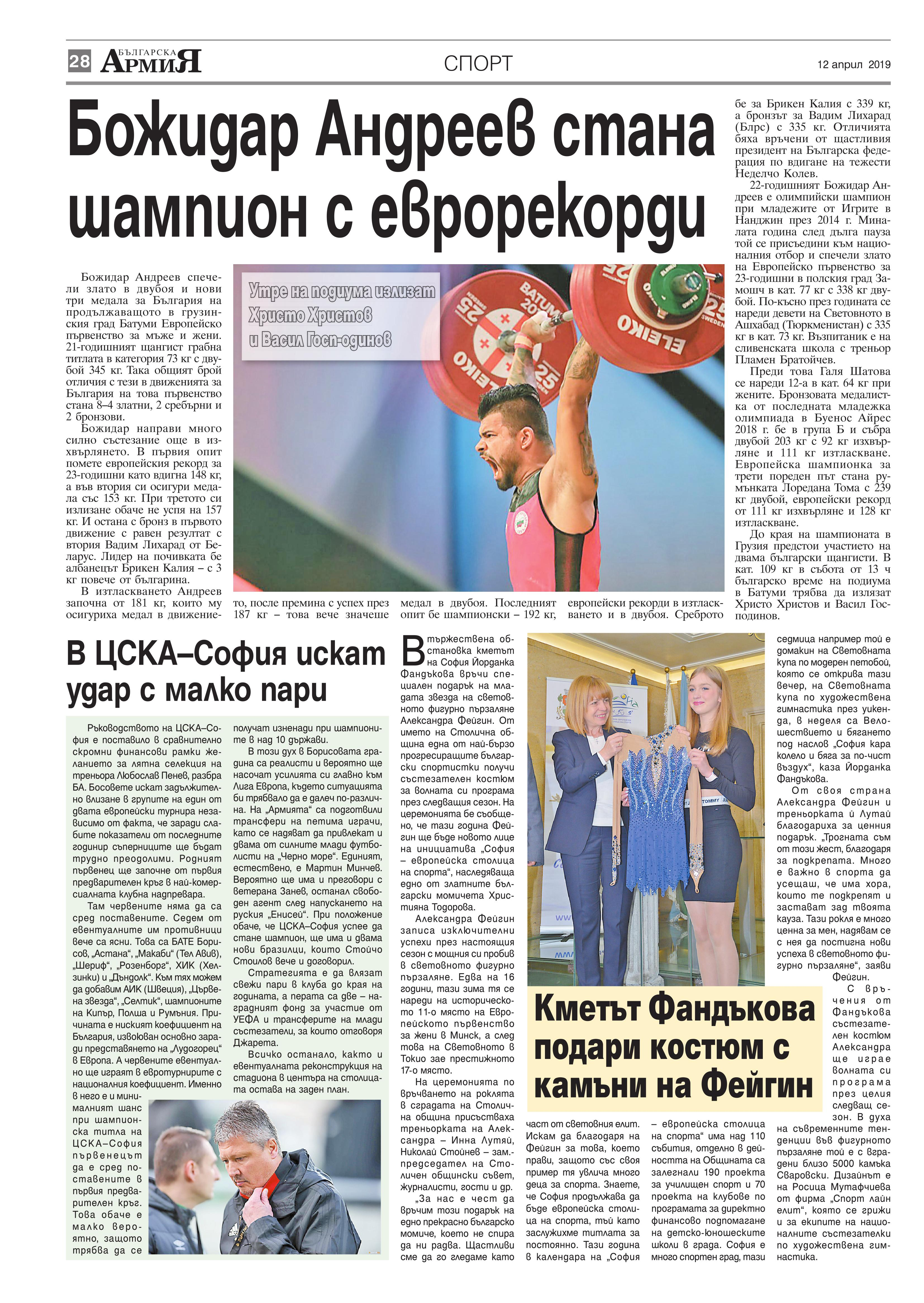 https://armymedia.bg/wp-content/uploads/2015/06/28.page1_-78.jpg