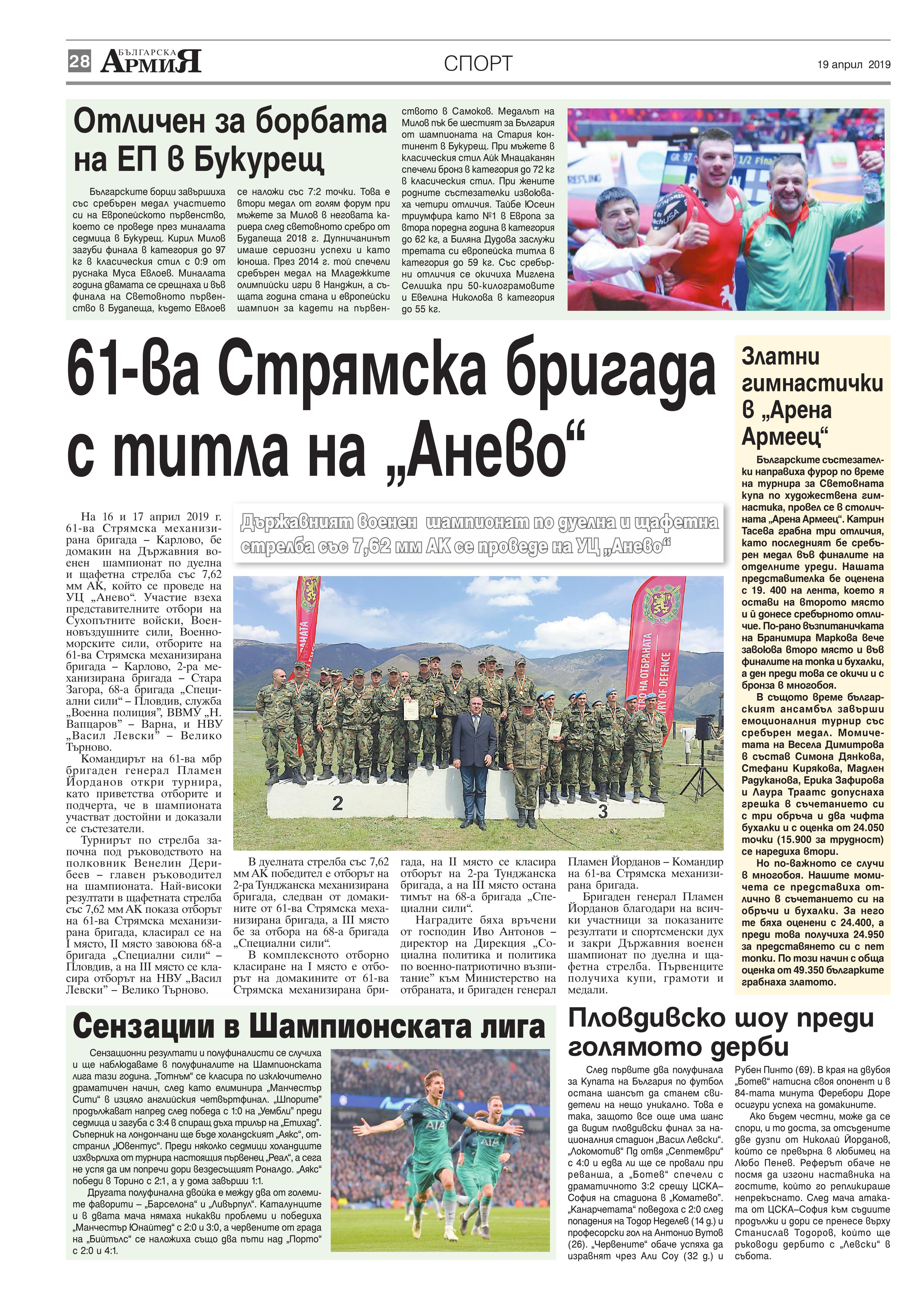 https://armymedia.bg/wp-content/uploads/2015/06/28.page1_-79.jpg