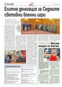 https://armymedia.bg/wp-content/uploads/2015/06/28.page1_-92-213x300.jpg
