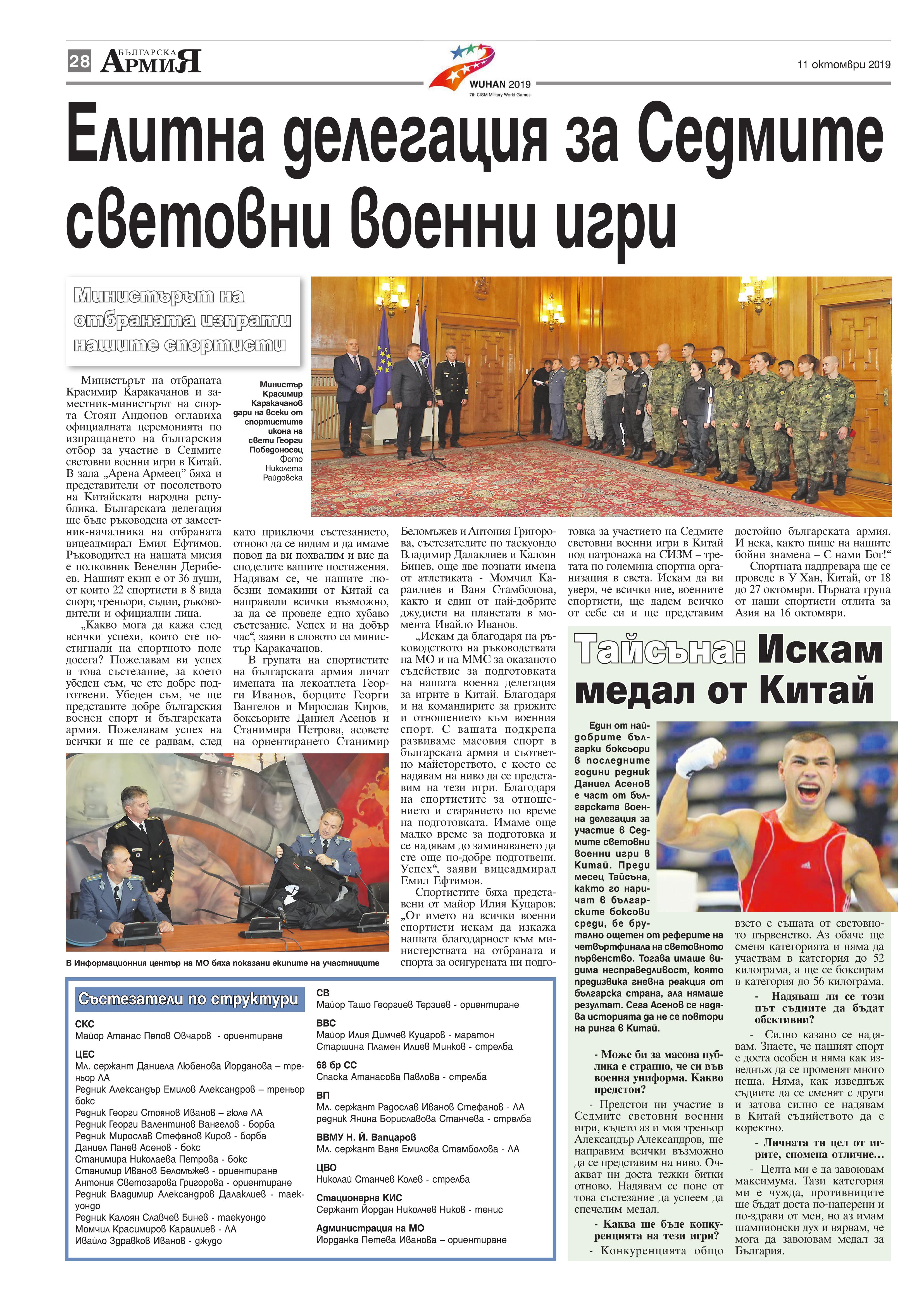 https://armymedia.bg/wp-content/uploads/2015/06/28.page1_-92.jpg