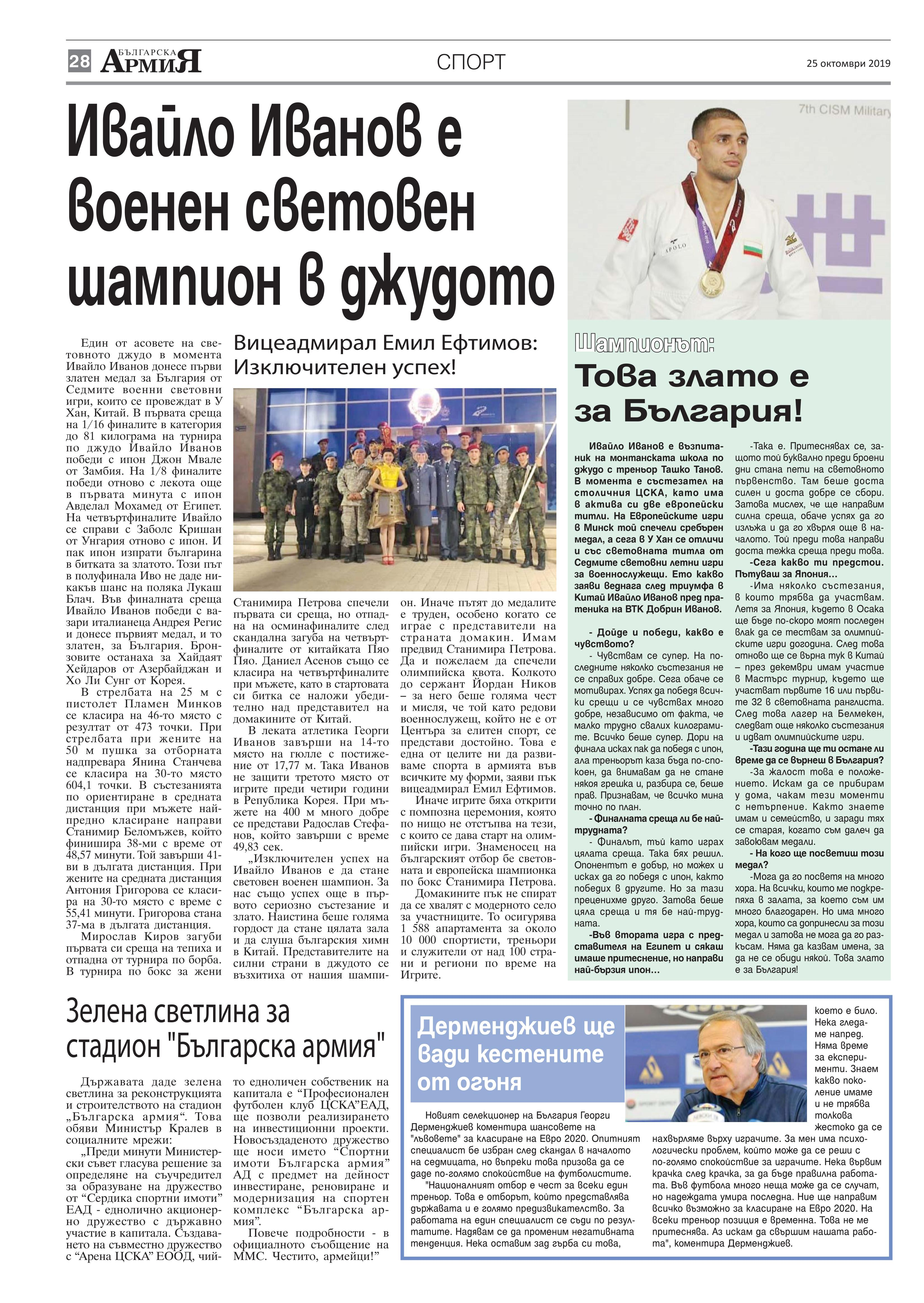 https://armymedia.bg/wp-content/uploads/2015/06/28.page1_-94.jpg