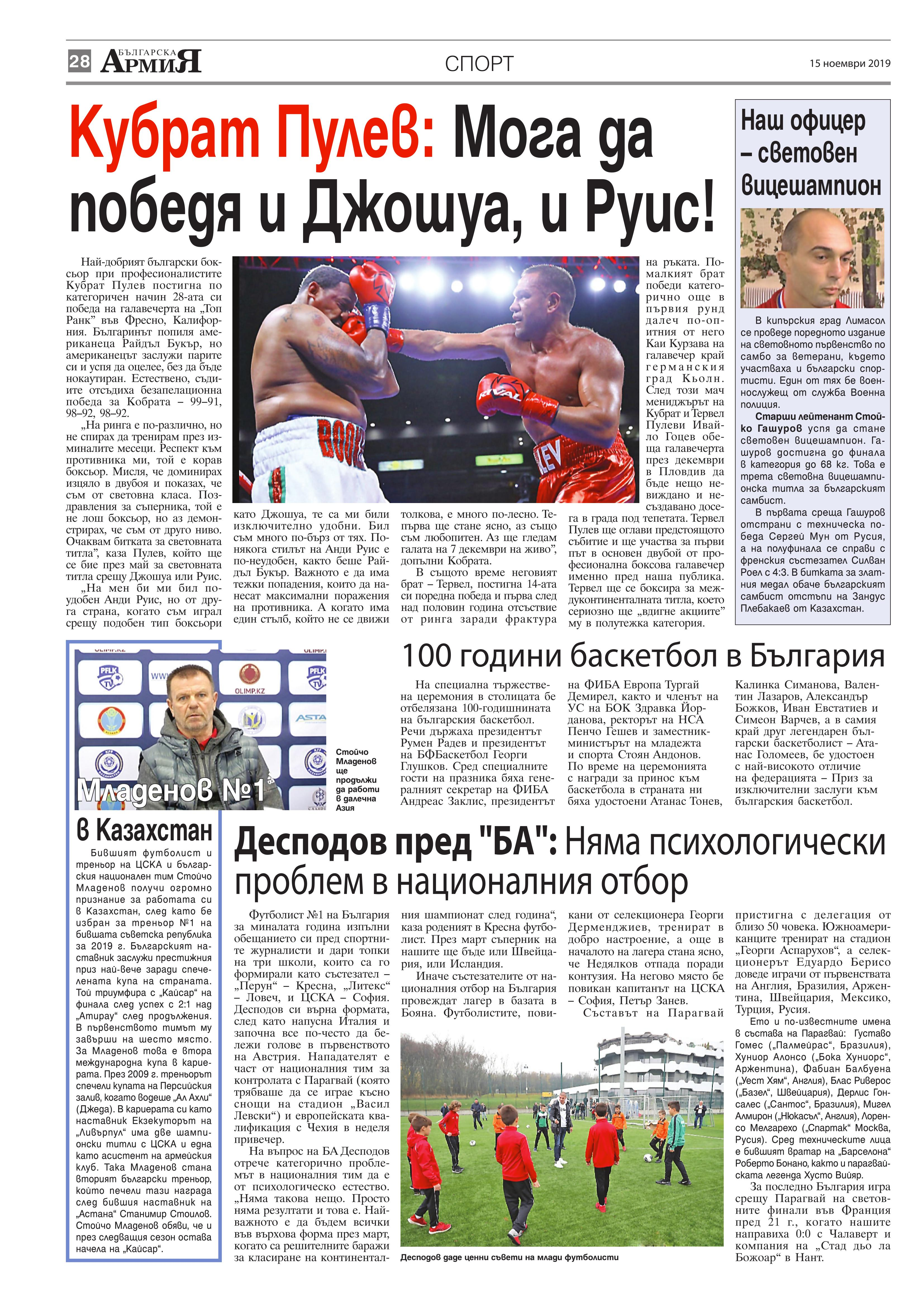 https://armymedia.bg/wp-content/uploads/2015/06/28.page1_-97.jpg