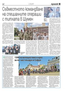https://armymedia.bg/wp-content/uploads/2015/06/29-31-213x300.jpg