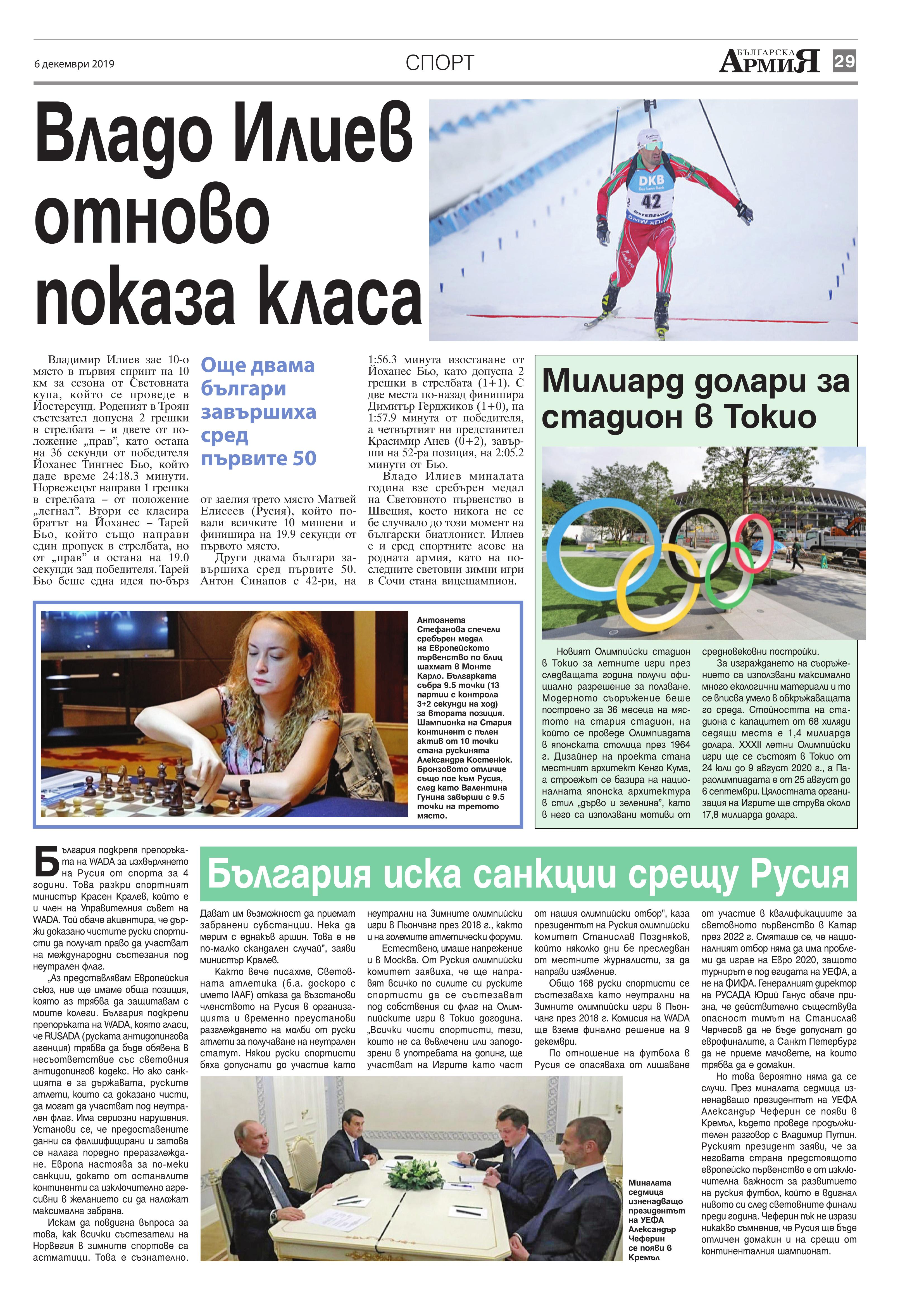 https://armymedia.bg/wp-content/uploads/2015/06/29.page1_-100.jpg