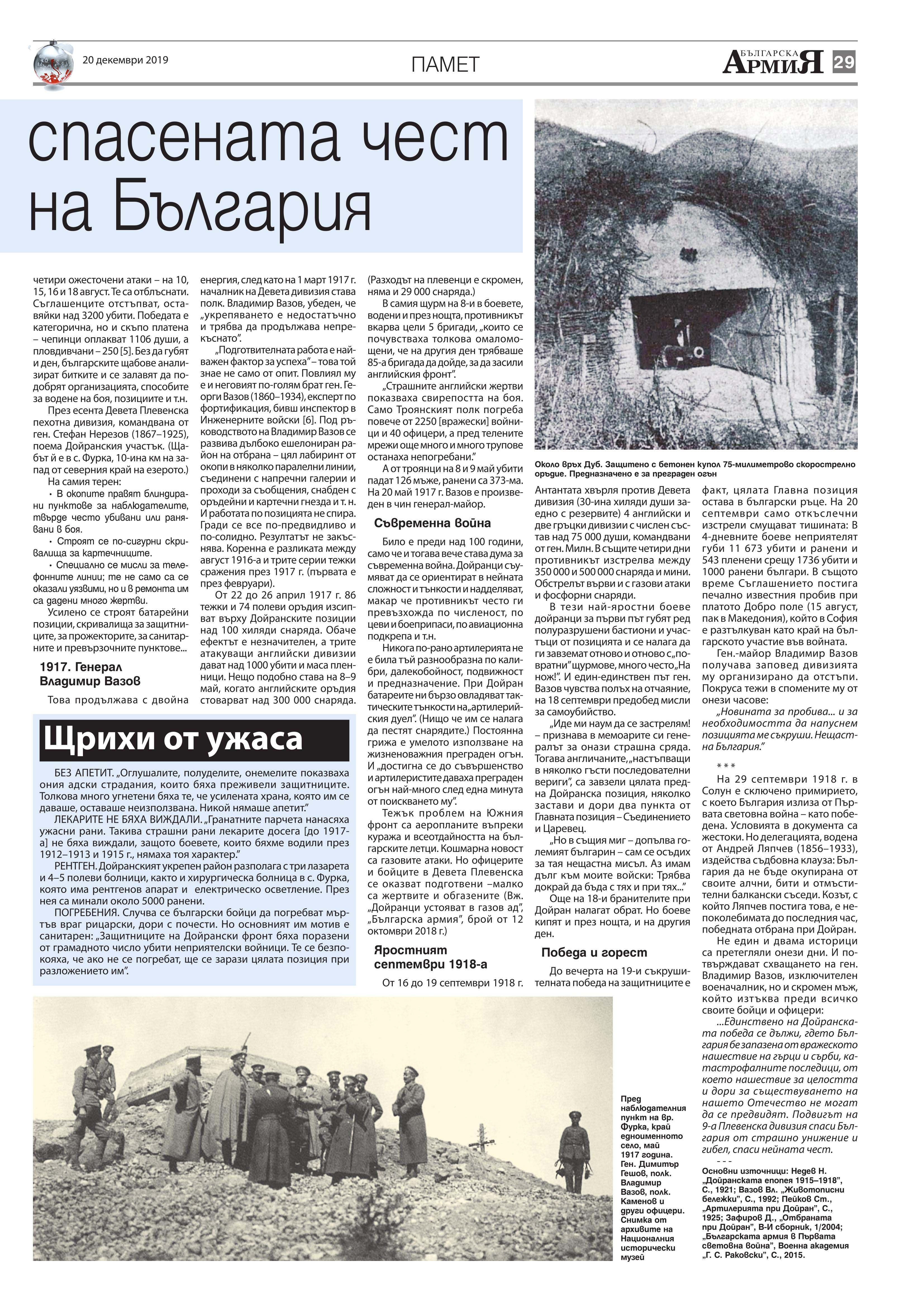 https://armymedia.bg/wp-content/uploads/2015/06/29.page1_-102.jpg
