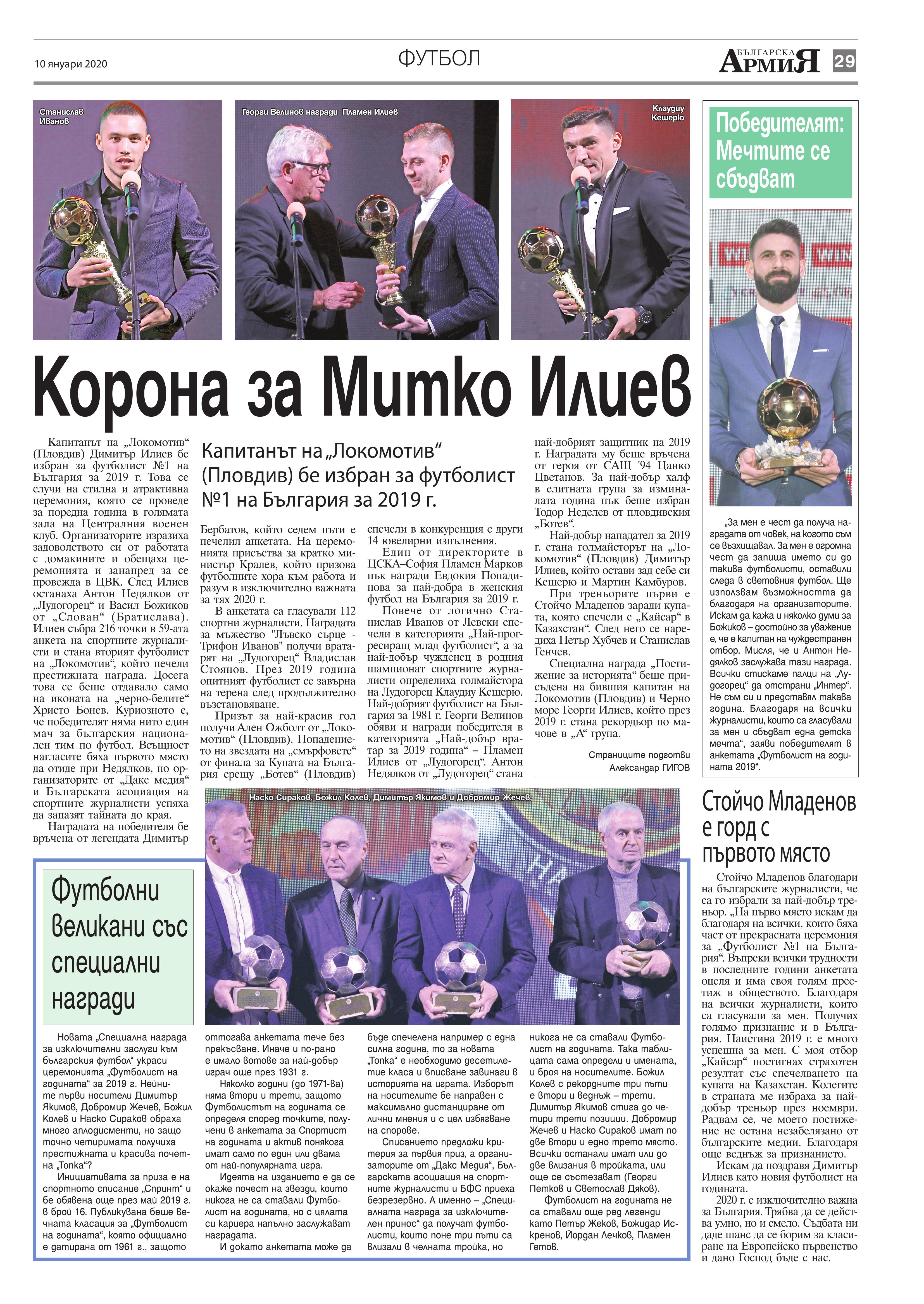 https://armymedia.bg/wp-content/uploads/2015/06/29.page1_-103.jpg