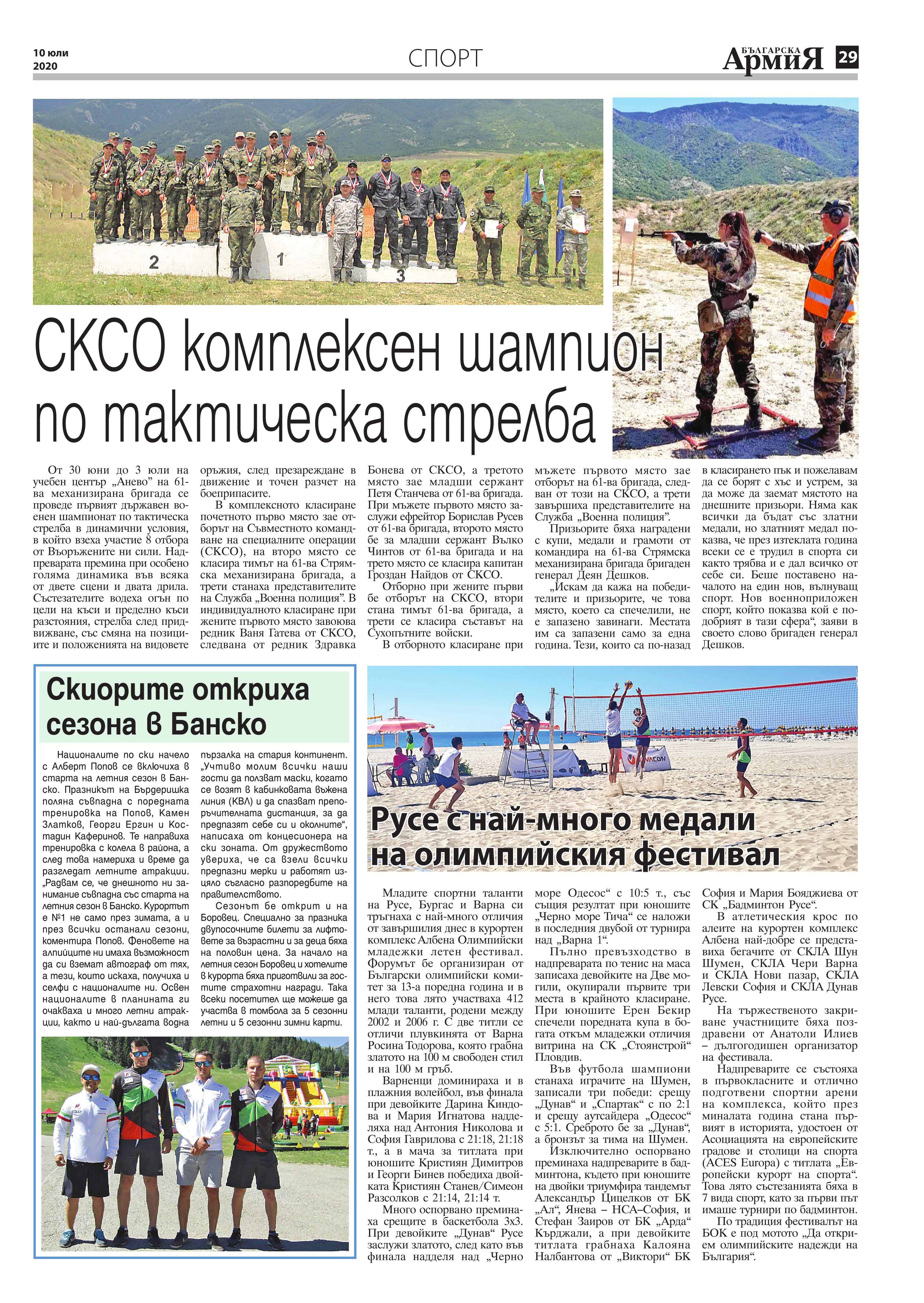 https://armymedia.bg/wp-content/uploads/2015/06/29.page1_-118.jpg
