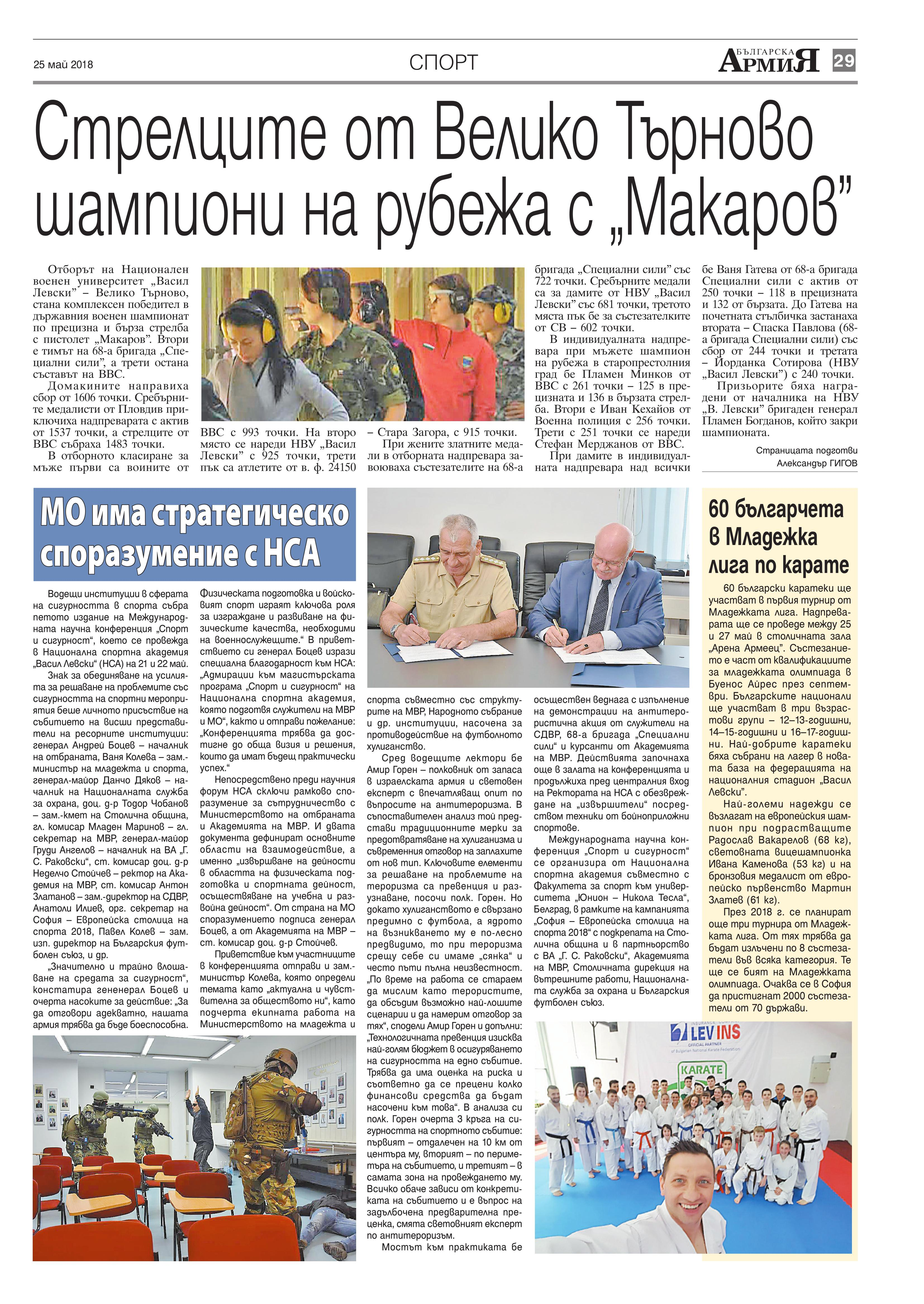 https://armymedia.bg/wp-content/uploads/2015/06/29.page1_-46.jpg