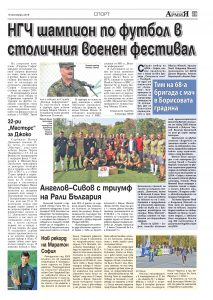 https://armymedia.bg/wp-content/uploads/2015/06/29.page1_-59-213x300.jpg