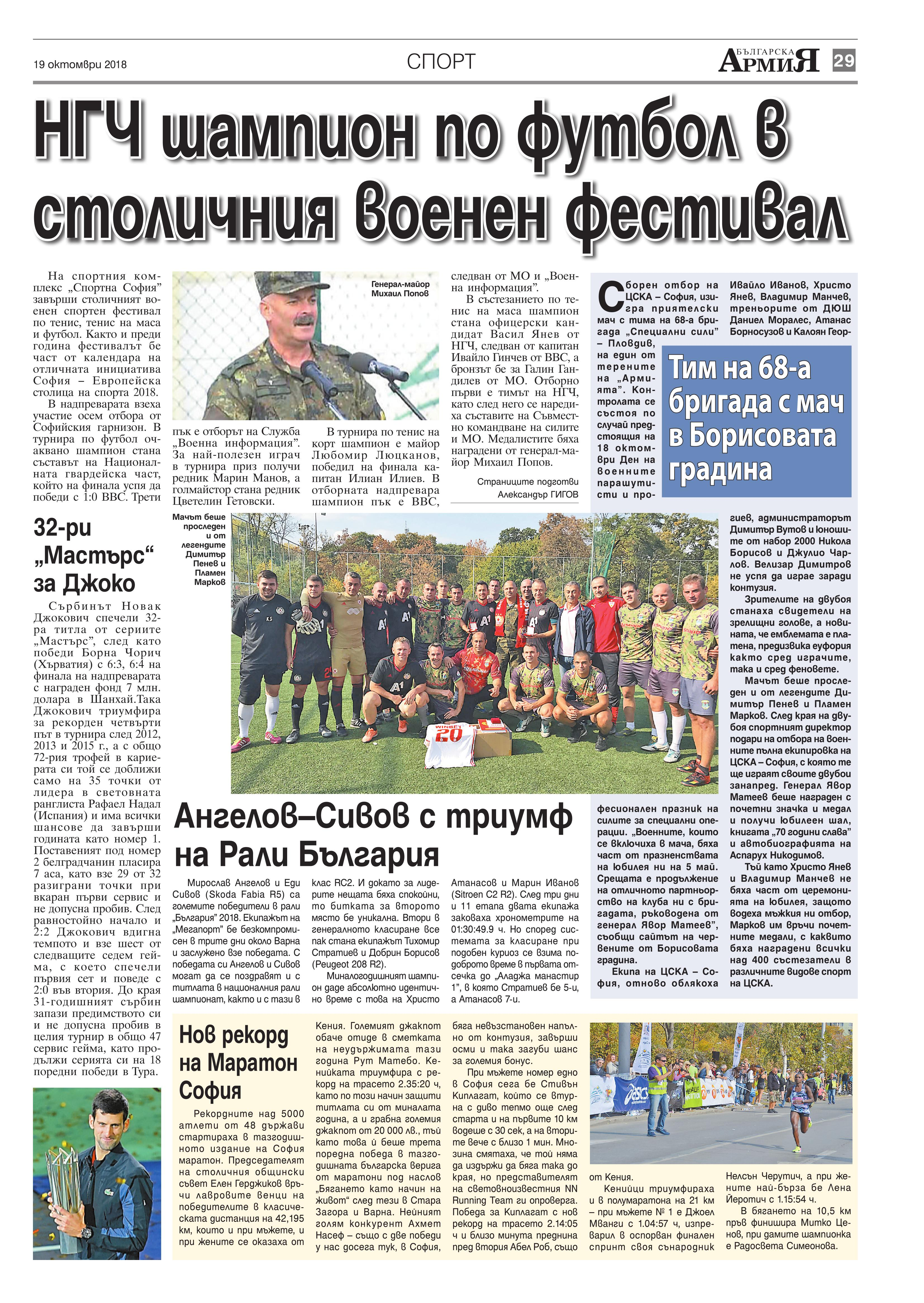 https://armymedia.bg/wp-content/uploads/2015/06/29.page1_-59.jpg