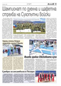https://armymedia.bg/wp-content/uploads/2015/06/29.page1_-79-213x300.jpg