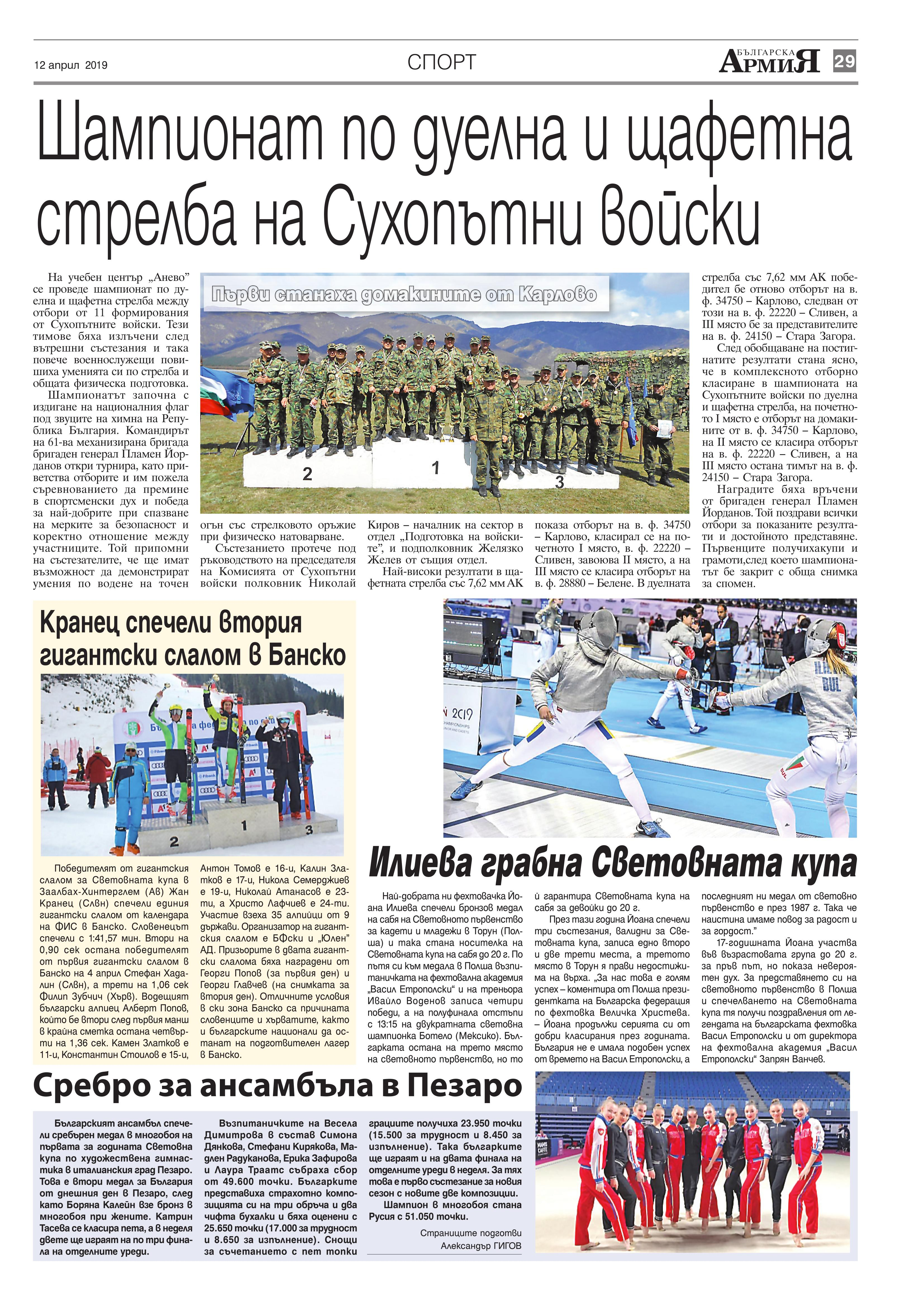 https://armymedia.bg/wp-content/uploads/2015/06/29.page1_-79.jpg