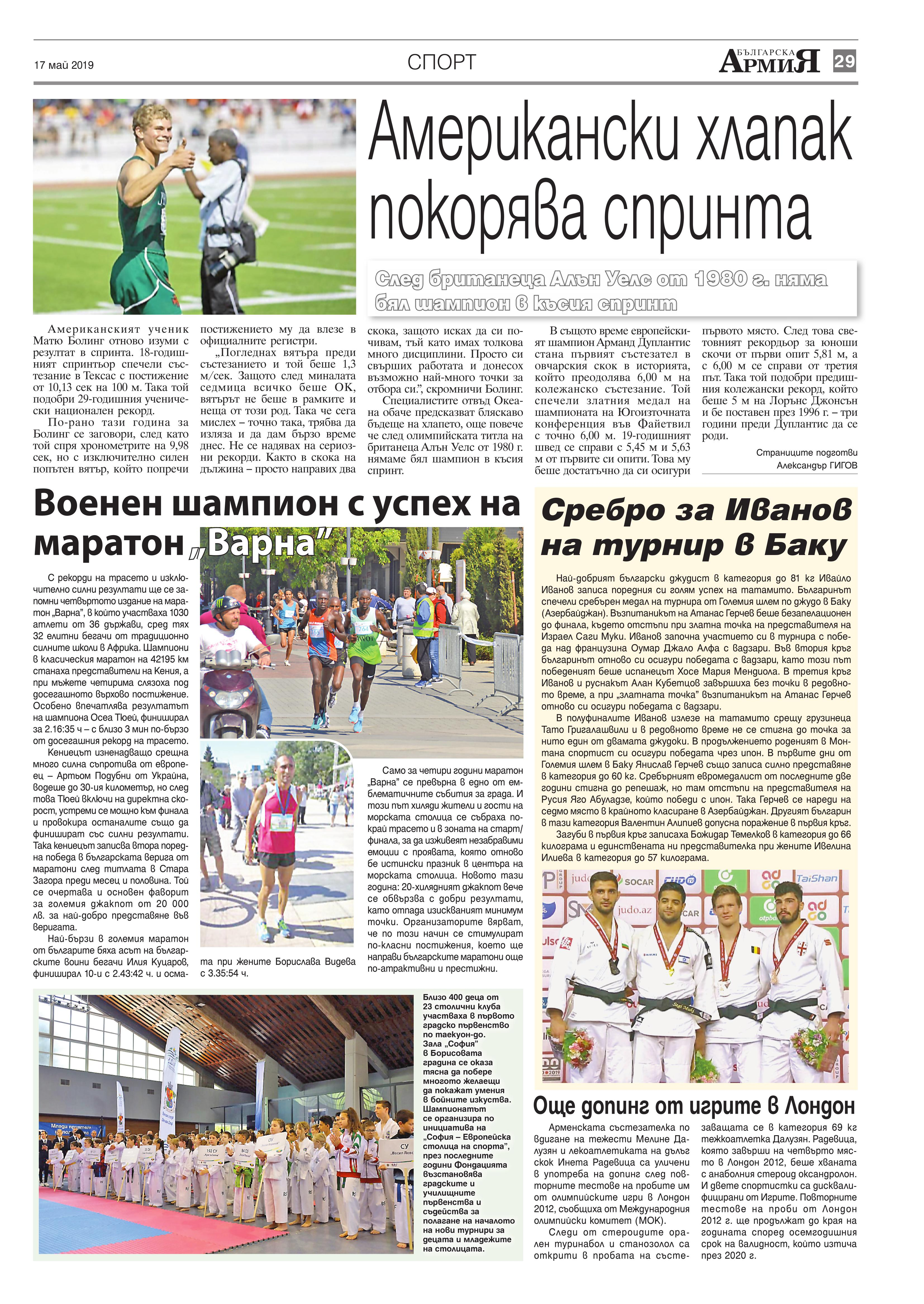 https://armymedia.bg/wp-content/uploads/2015/06/29.page1_-82.jpg