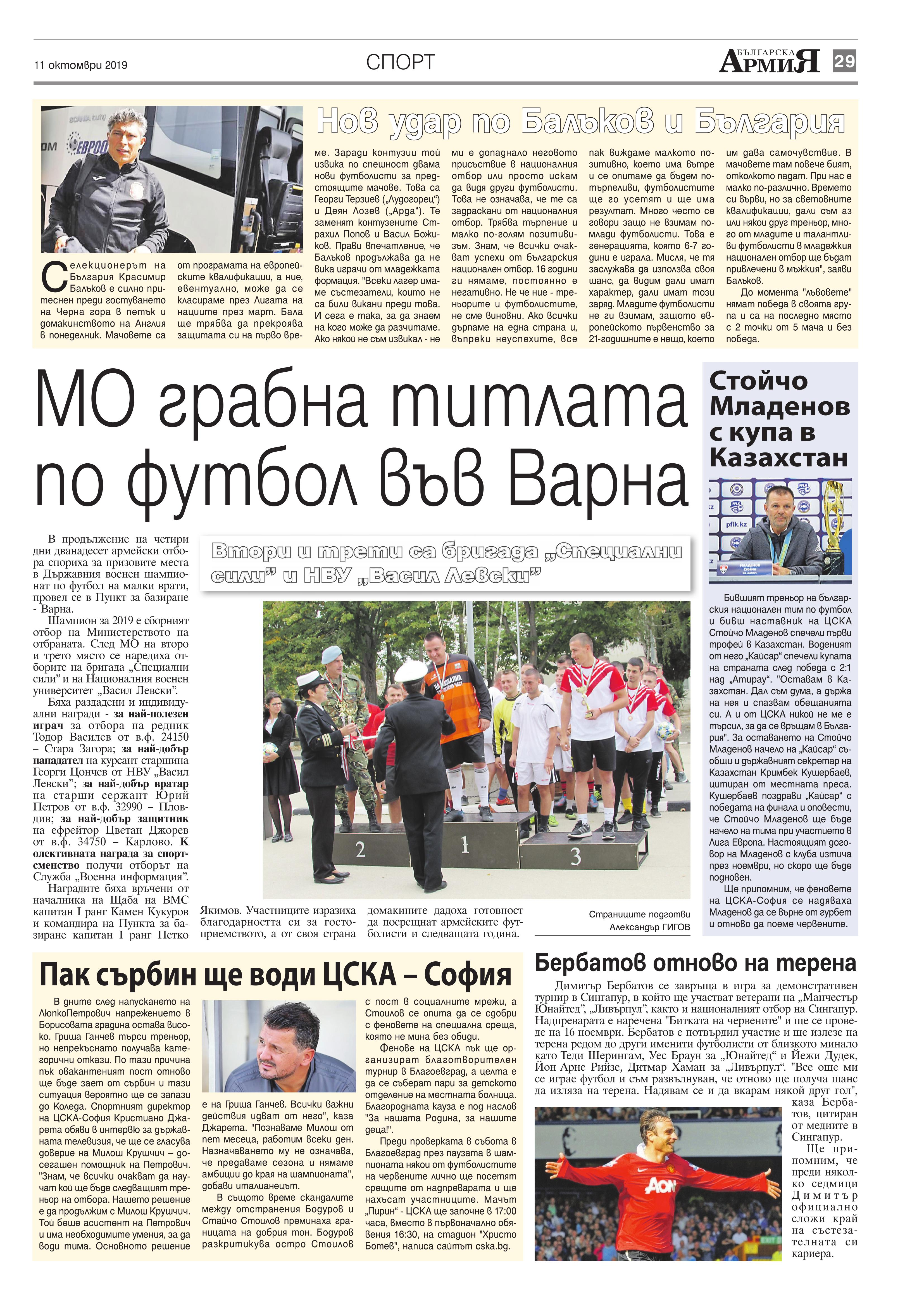 https://armymedia.bg/wp-content/uploads/2015/06/29.page1_-93.jpg