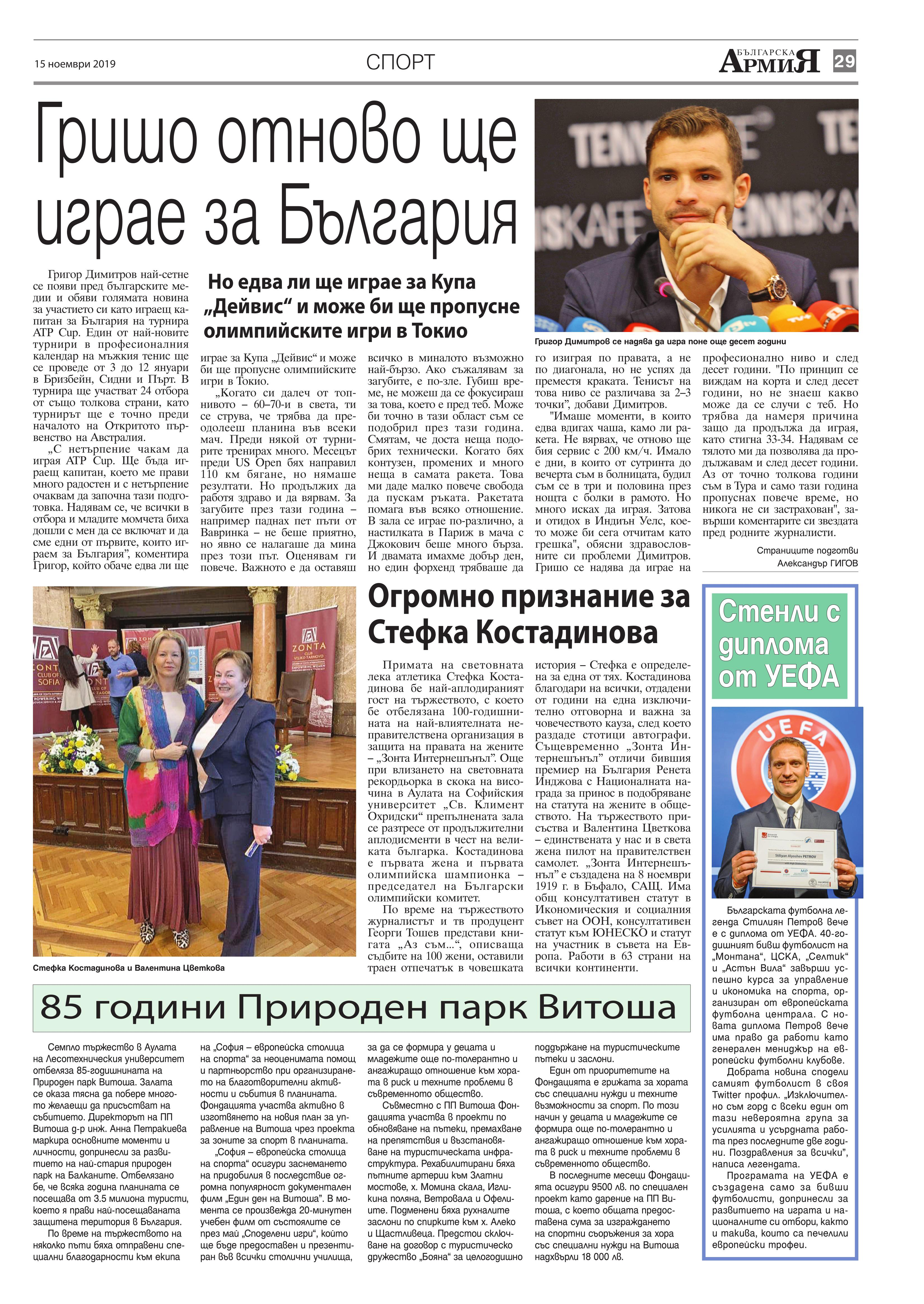 https://armymedia.bg/wp-content/uploads/2015/06/29.page1_-98.jpg