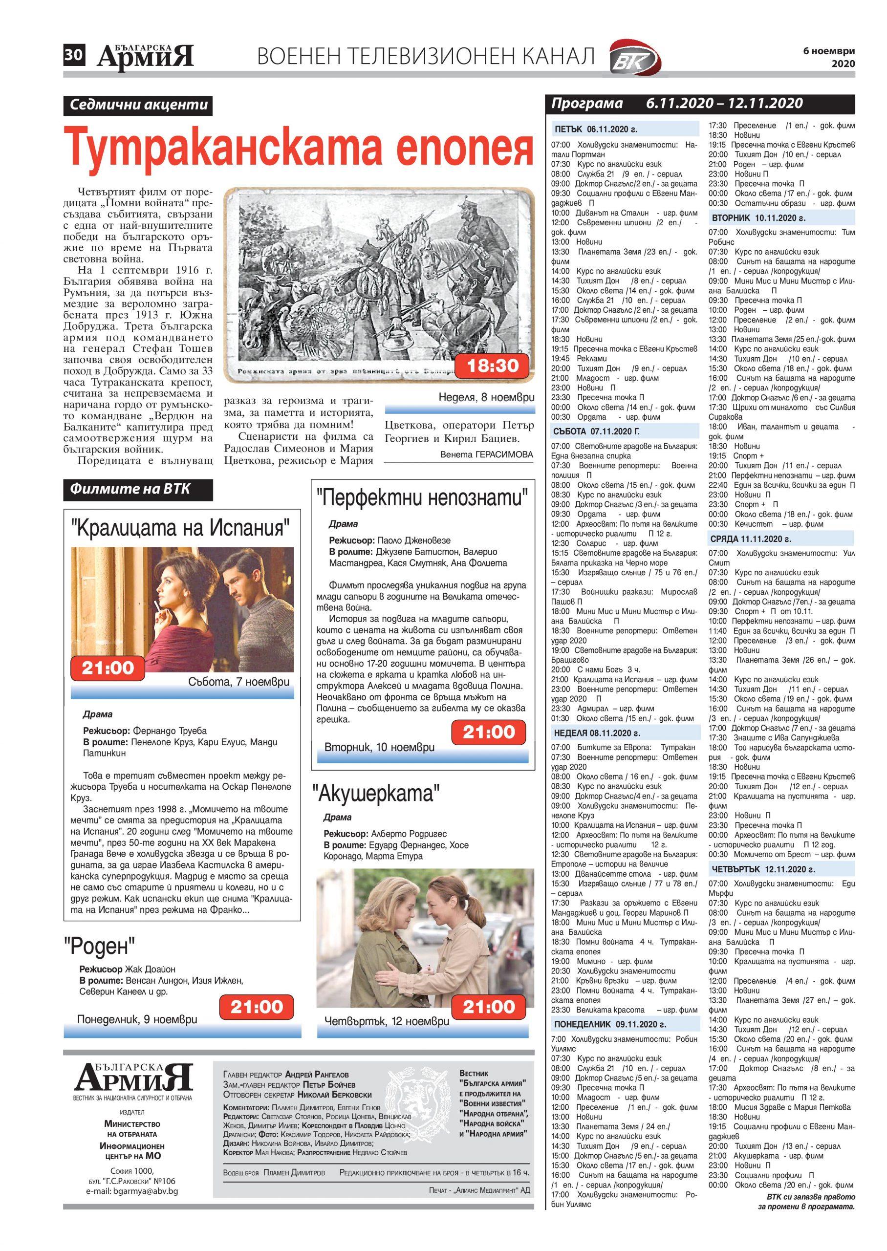 https://armymedia.bg/wp-content/uploads/2015/06/30-43-scaled.jpg