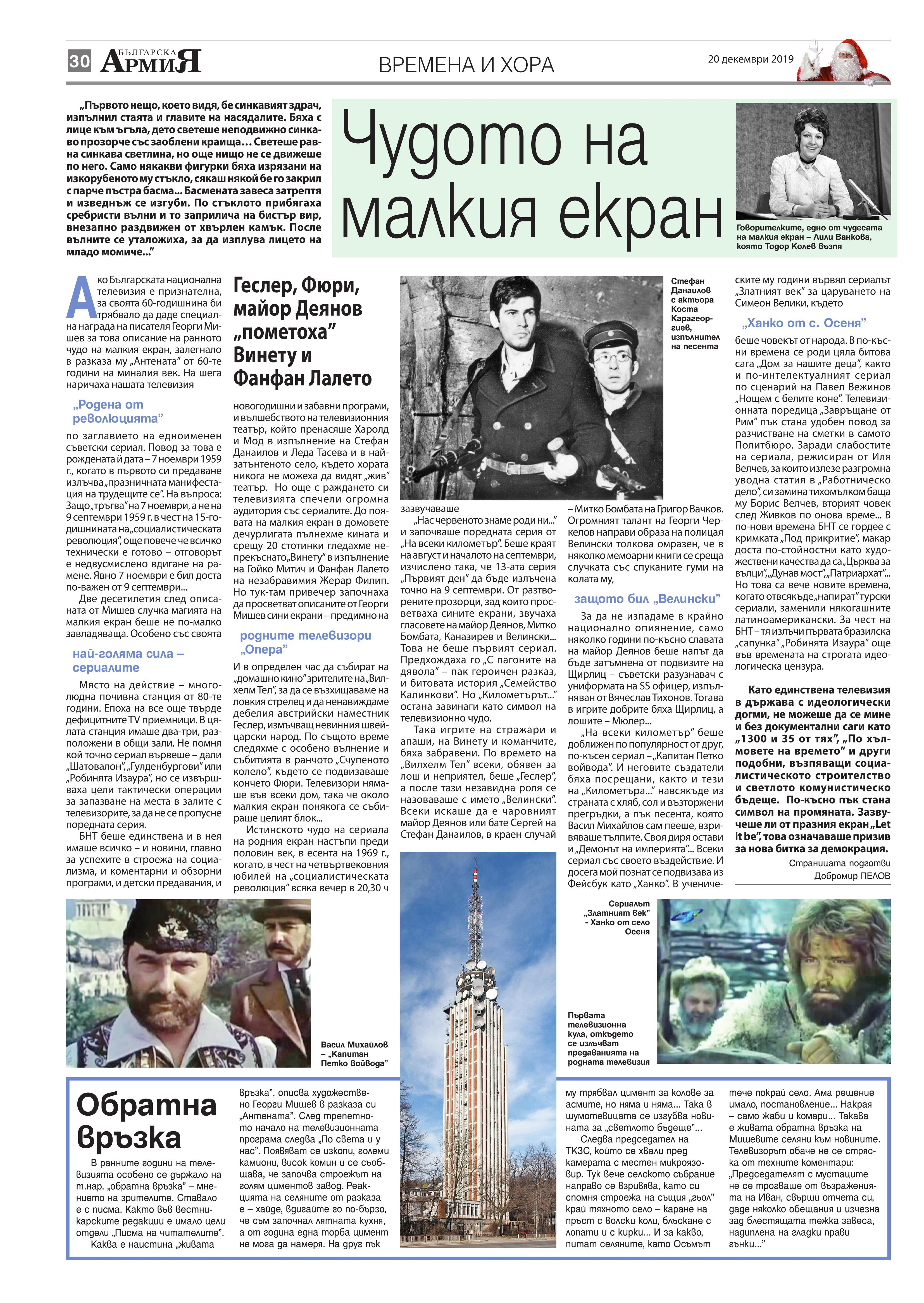 https://armymedia.bg/wp-content/uploads/2015/06/30.page1_-102.jpg