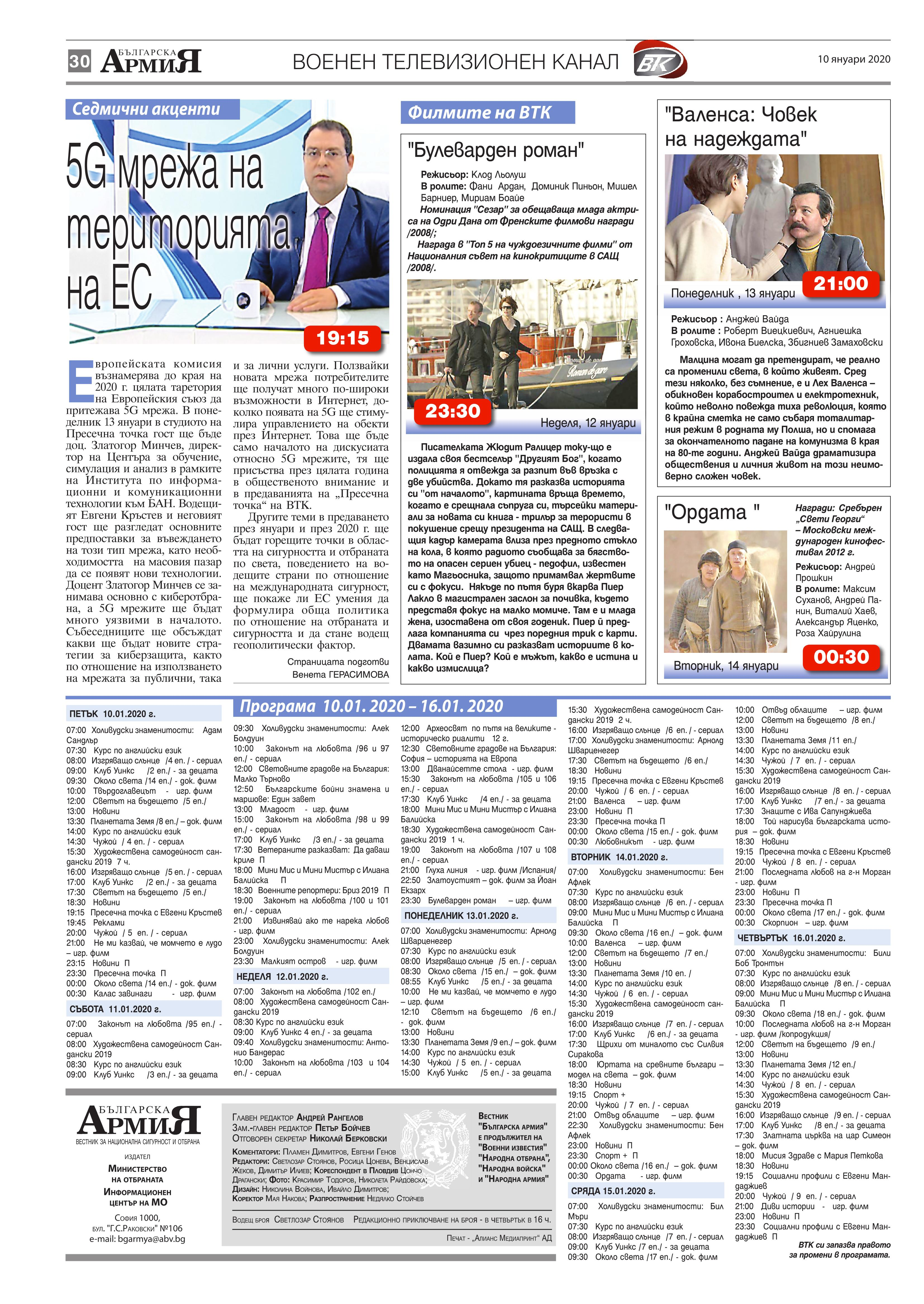 https://armymedia.bg/wp-content/uploads/2015/06/30.page1_-103.jpg