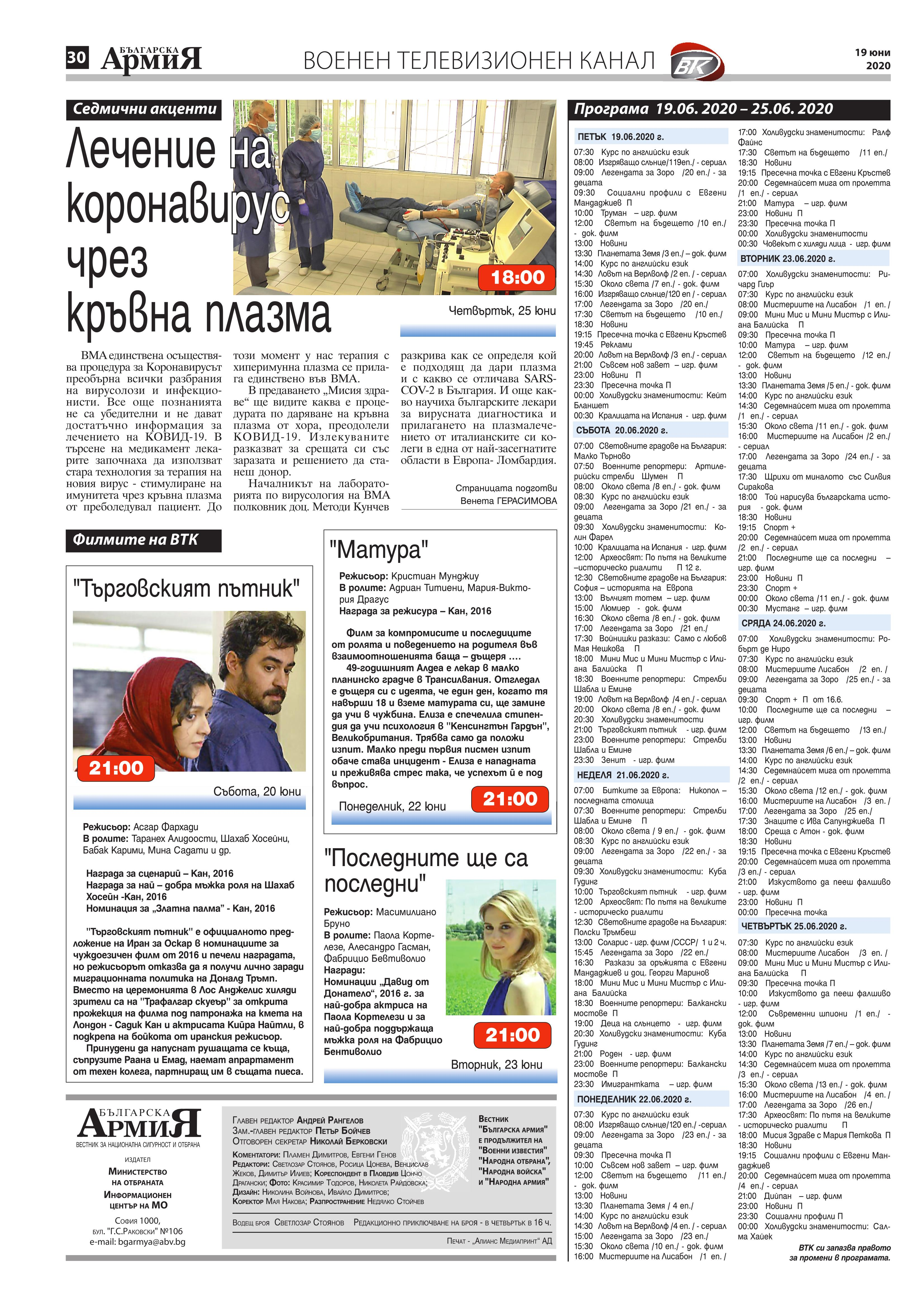 https://armymedia.bg/wp-content/uploads/2015/06/30.page1_-116.jpg