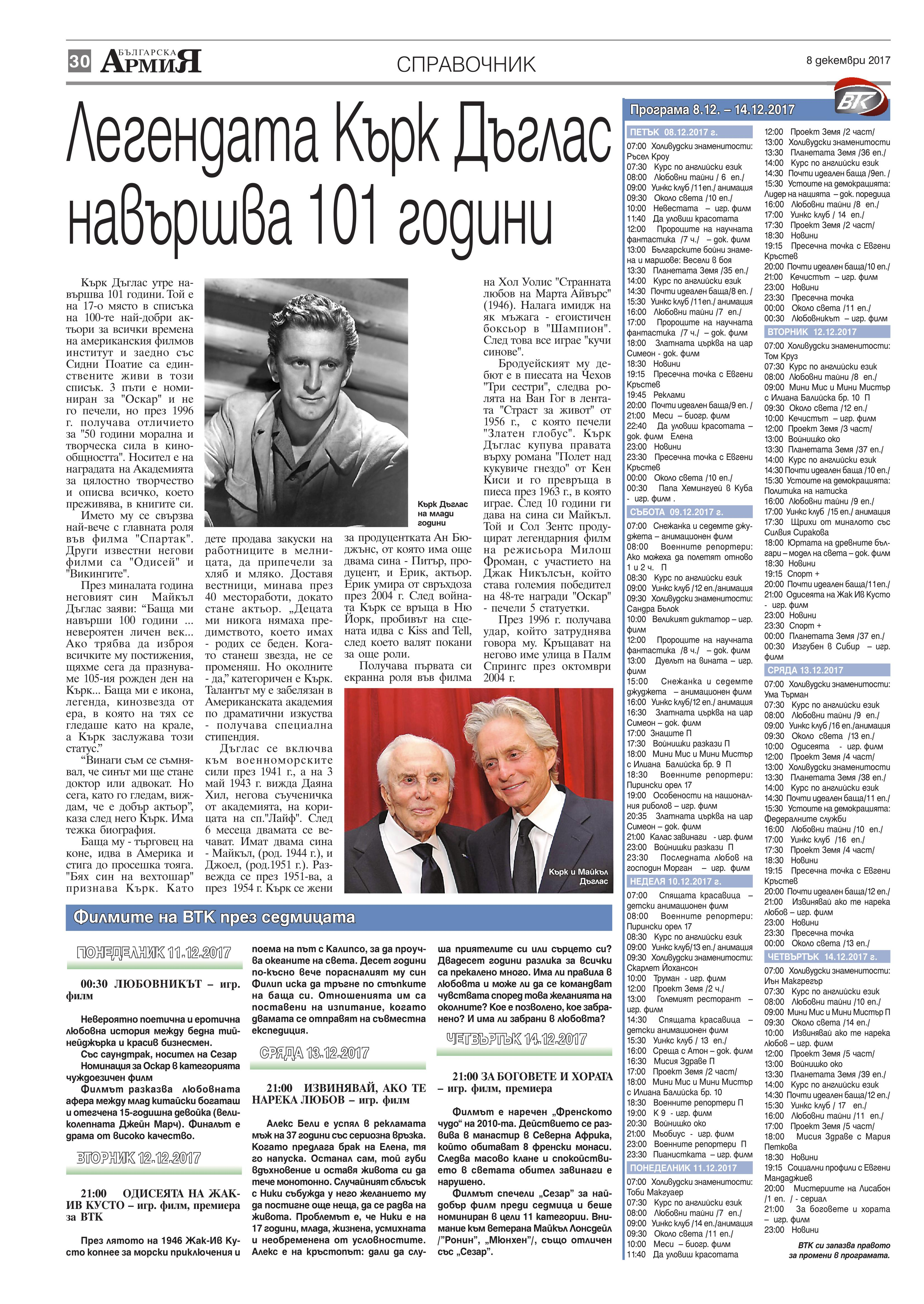 https://armymedia.bg/wp-content/uploads/2015/06/30.page1_-31.jpg