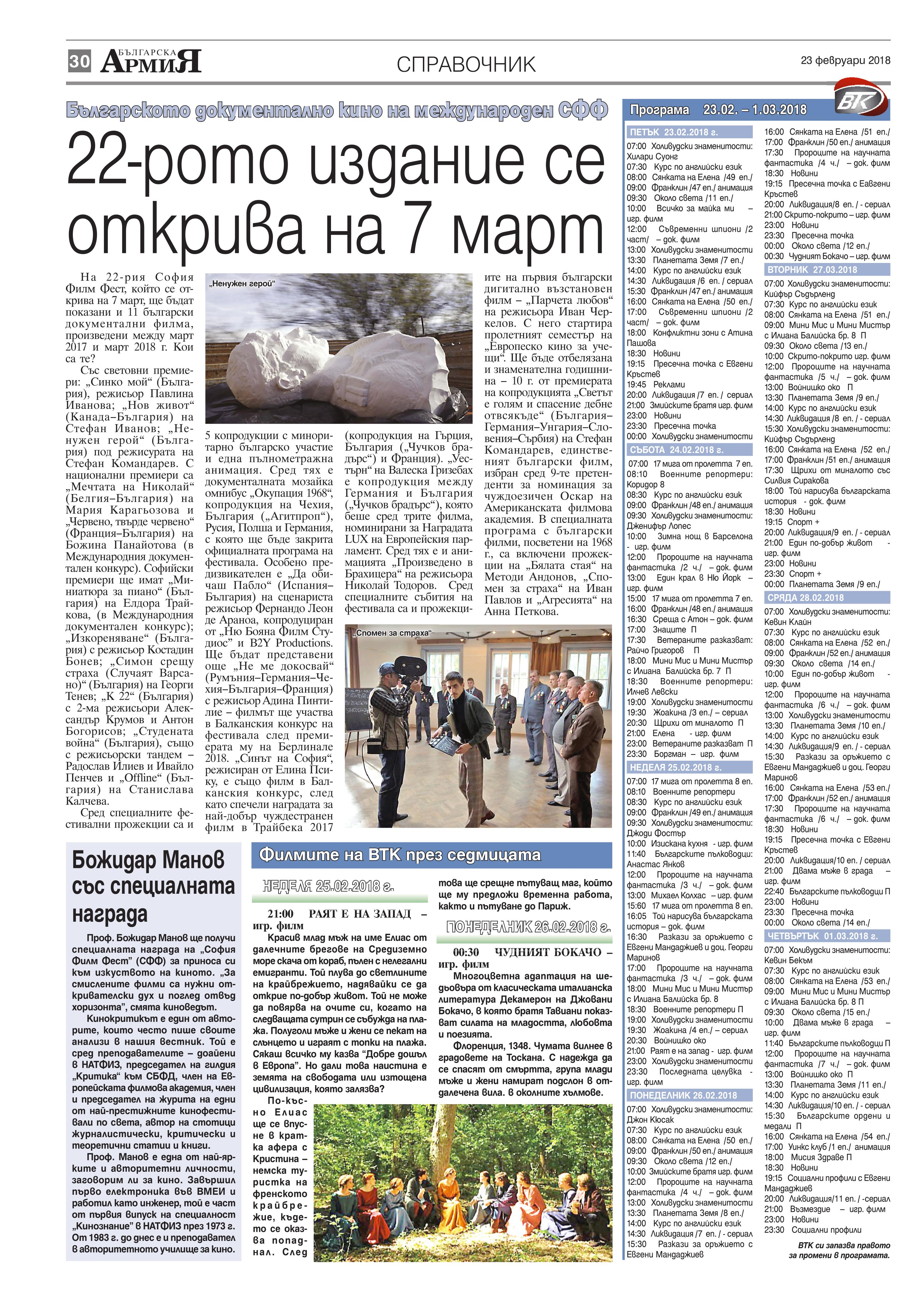 https://armymedia.bg/wp-content/uploads/2015/06/30.page1_-36.jpg