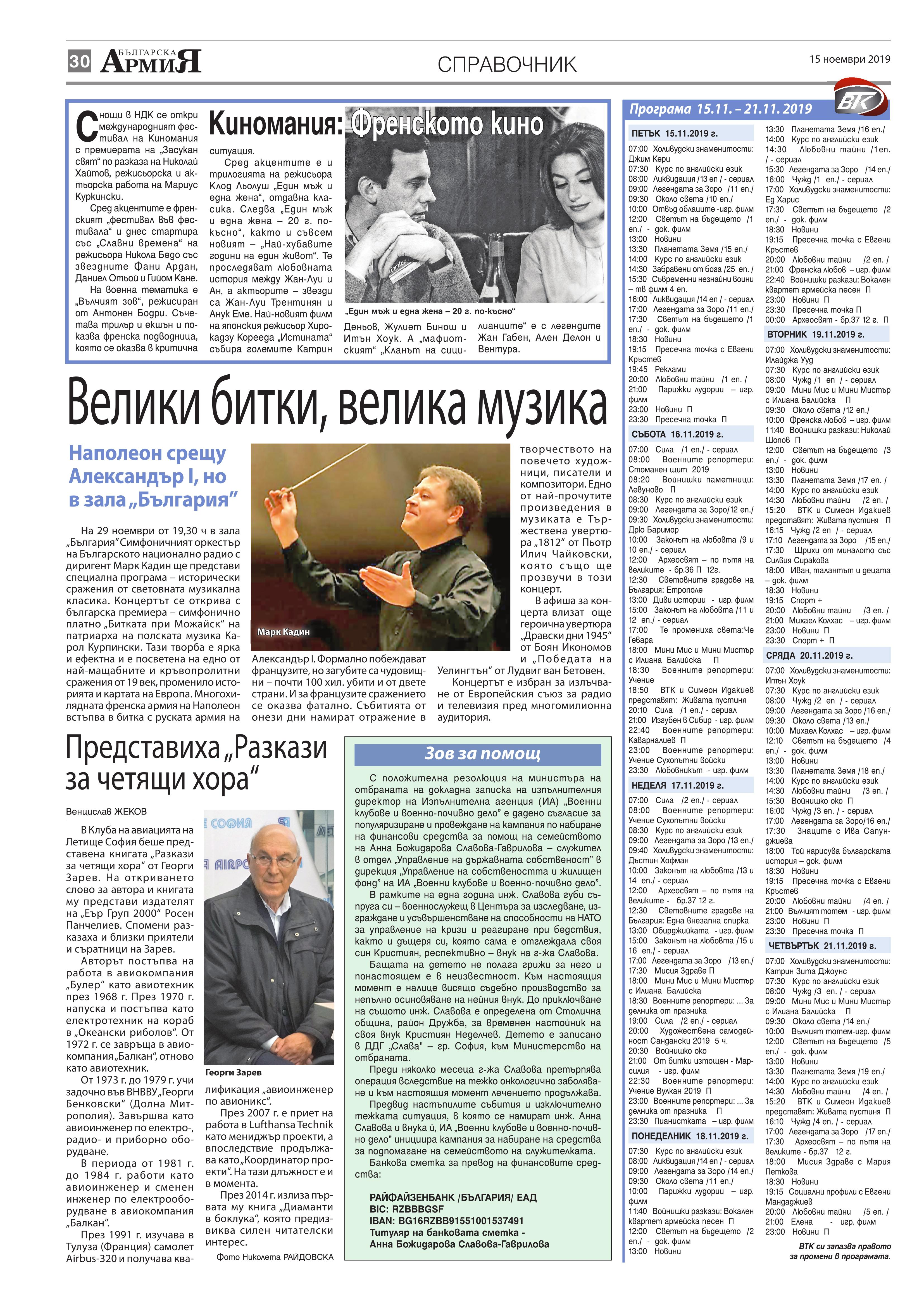 https://armymedia.bg/wp-content/uploads/2015/06/30.page1_-98.jpg