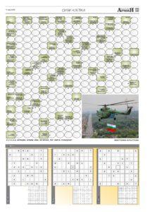https://armymedia.bg/wp-content/uploads/2015/06/31-20-213x300.jpg