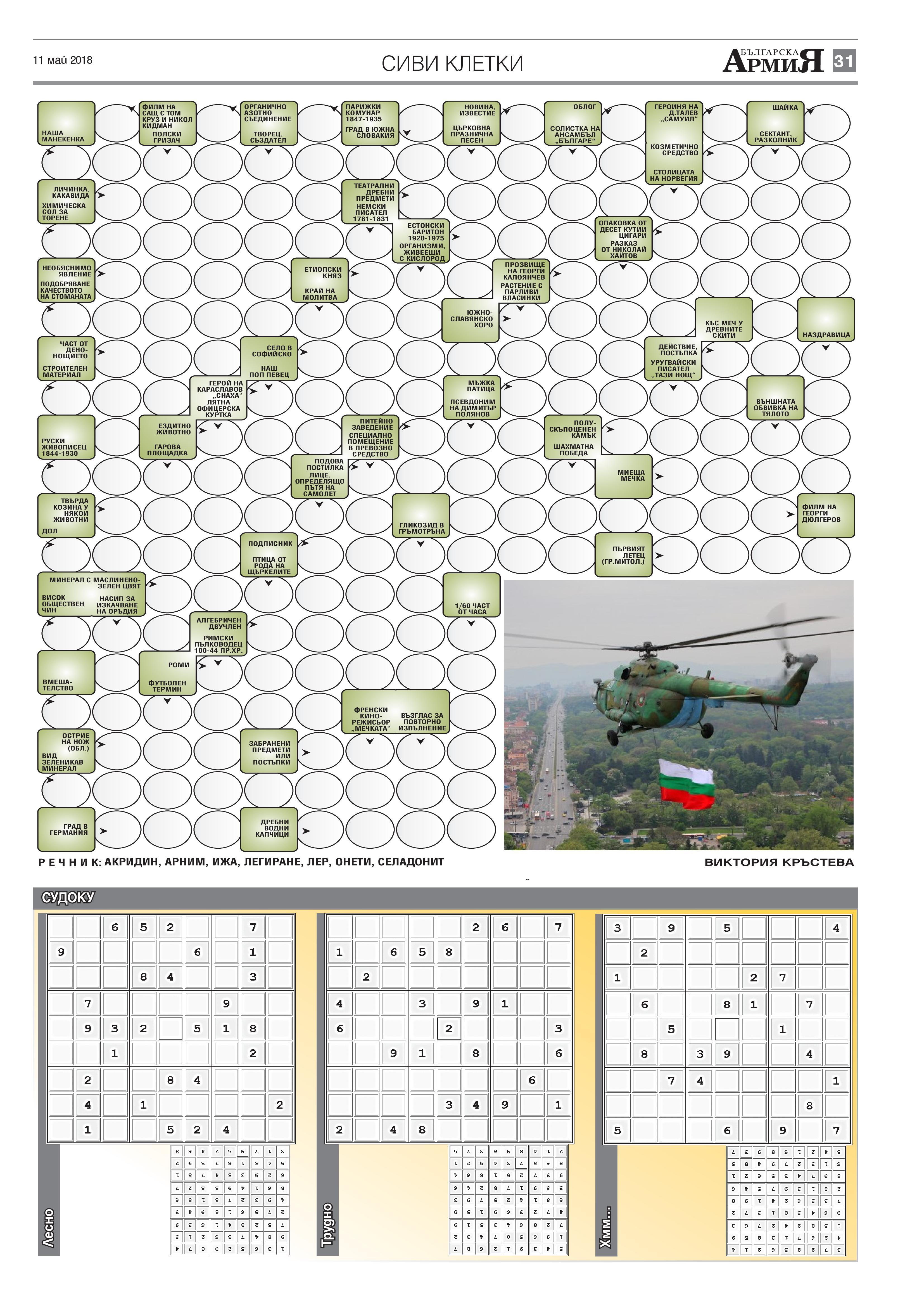 https://armymedia.bg/wp-content/uploads/2015/06/31-20.jpg