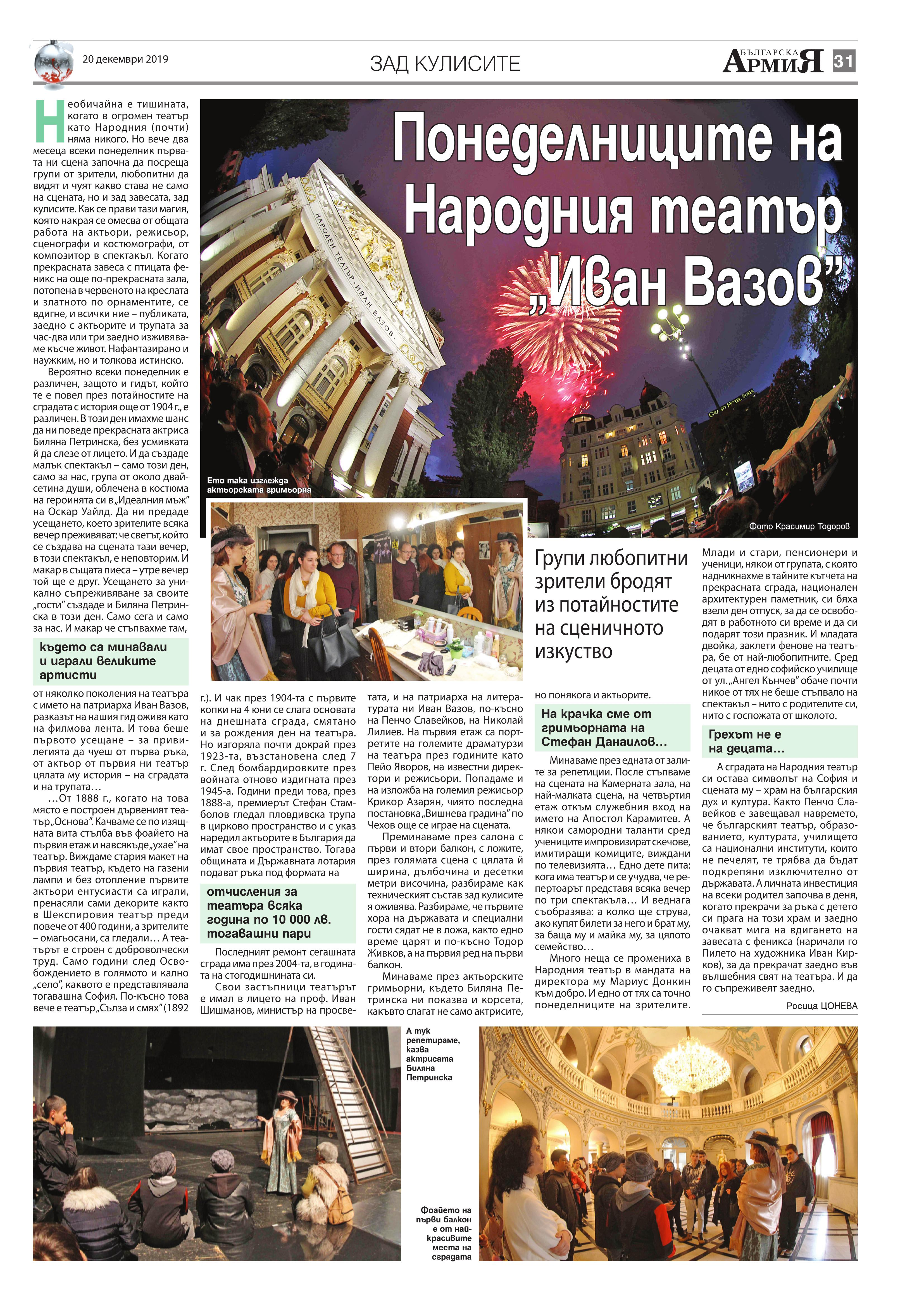 https://armymedia.bg/wp-content/uploads/2015/06/31.page1_-102.jpg