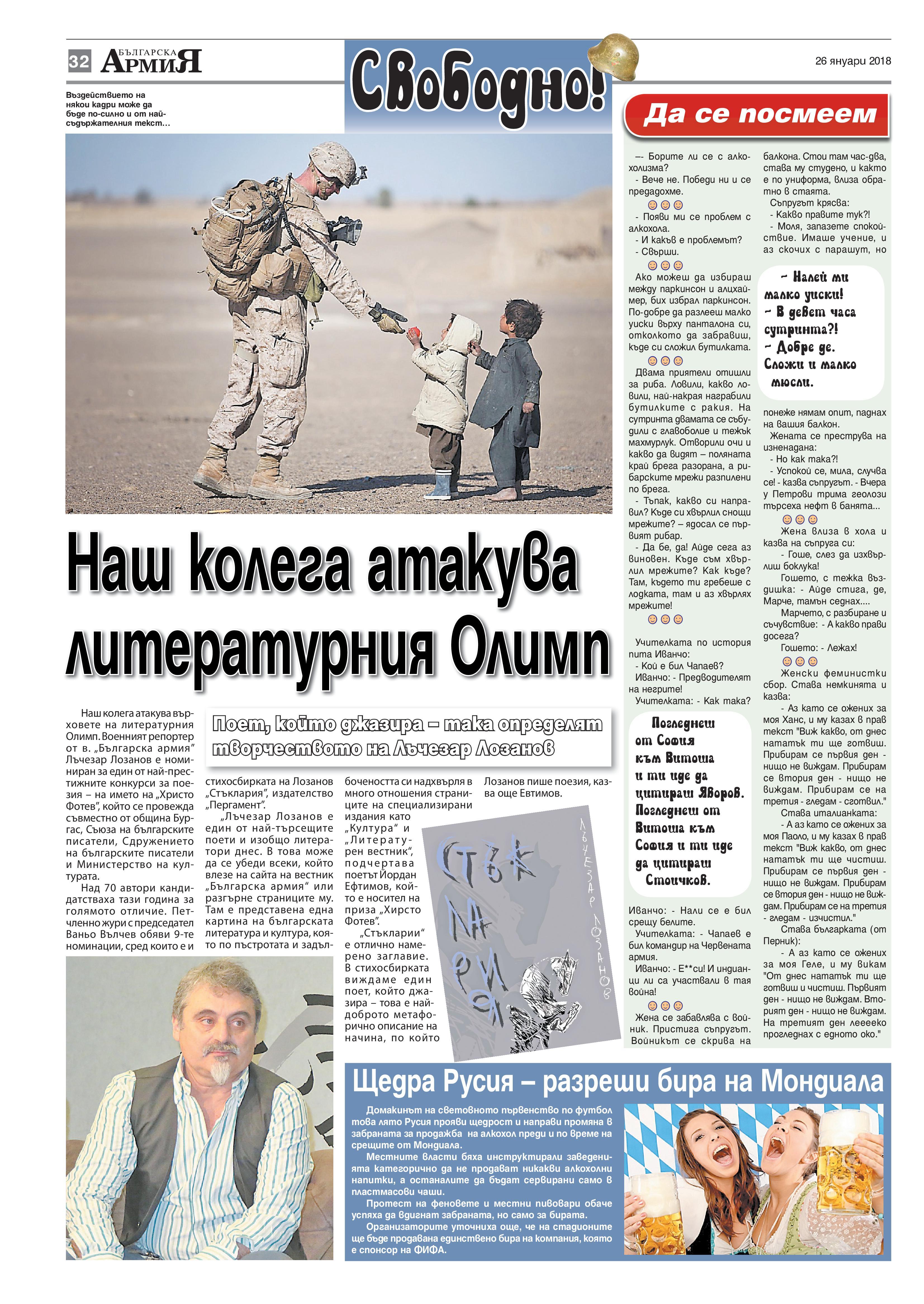 https://armymedia.bg/wp-content/uploads/2015/06/32-17.jpg