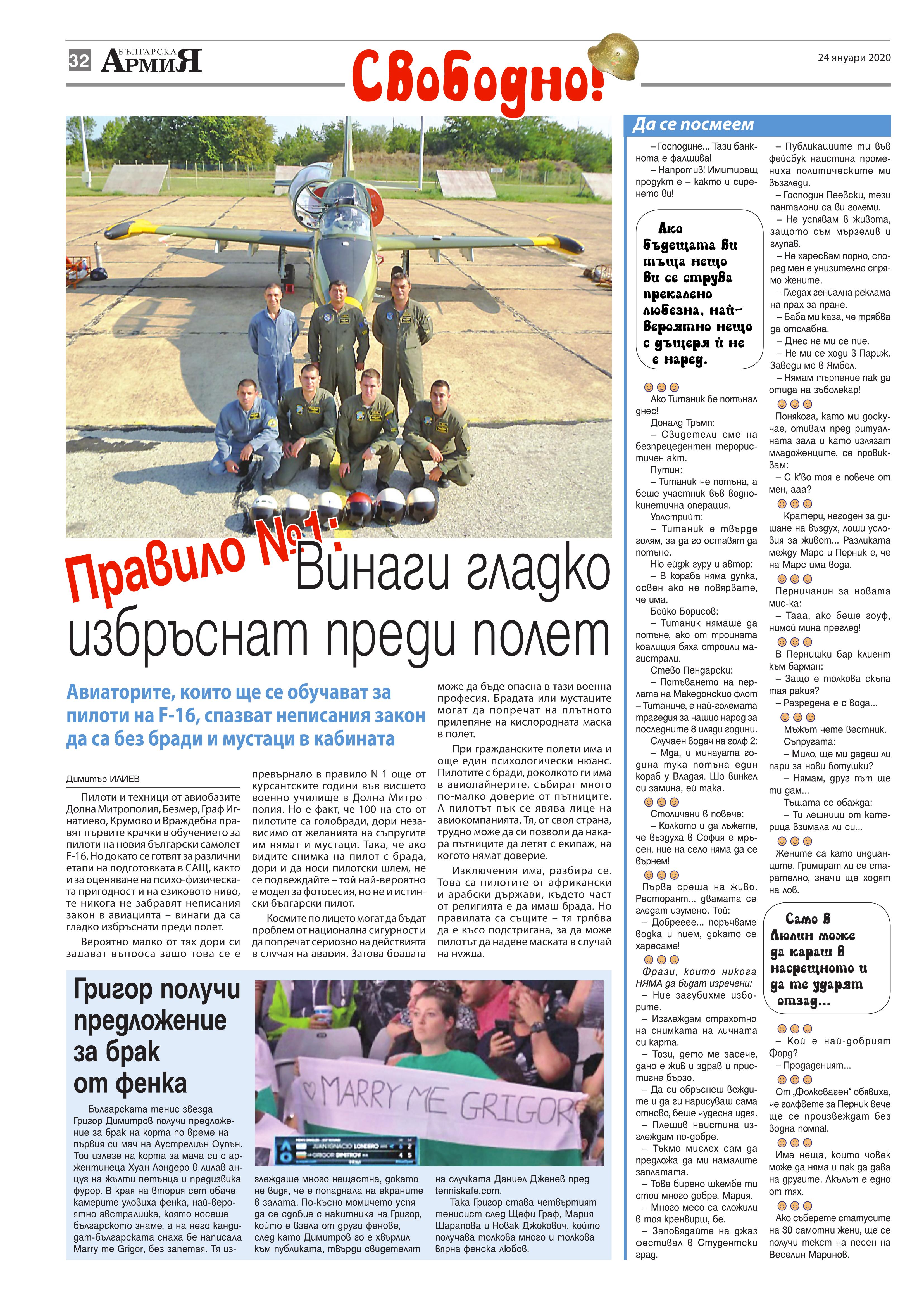 https://armymedia.bg/wp-content/uploads/2015/06/32.page1_-104.jpg