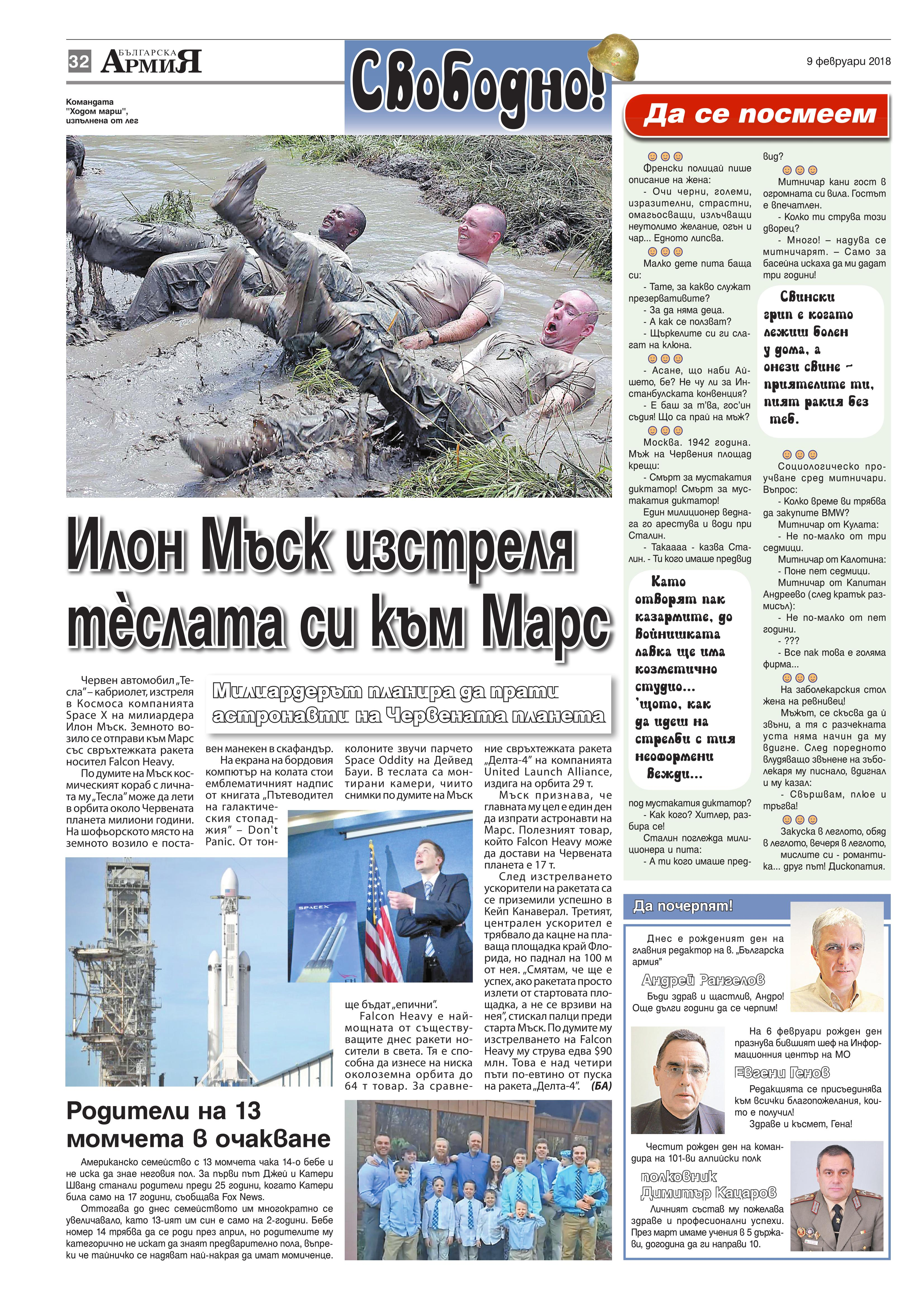 https://armymedia.bg/wp-content/uploads/2015/06/32.page1_-35.jpg