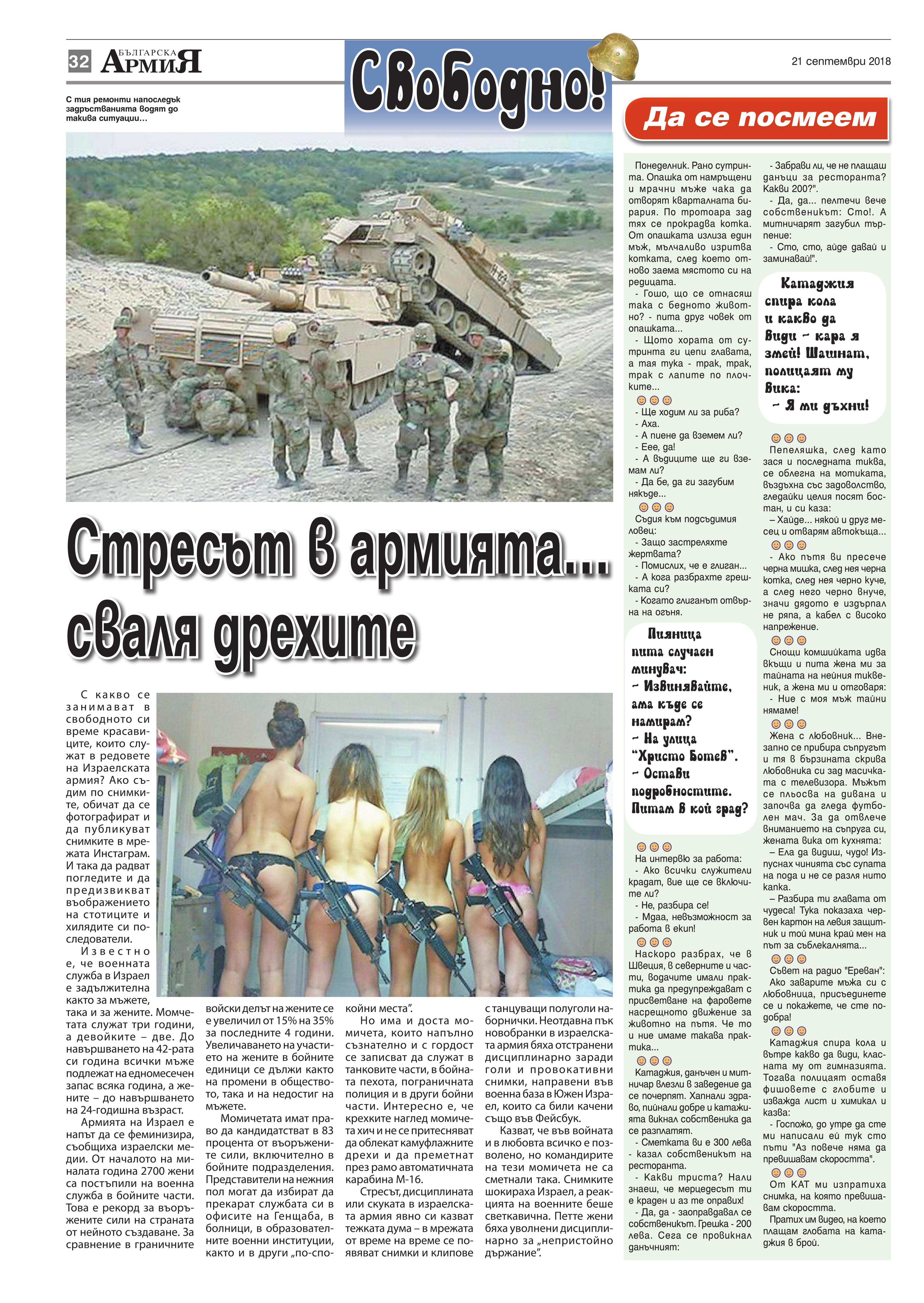 https://armymedia.bg/wp-content/uploads/2015/06/32.page1_-54.jpg