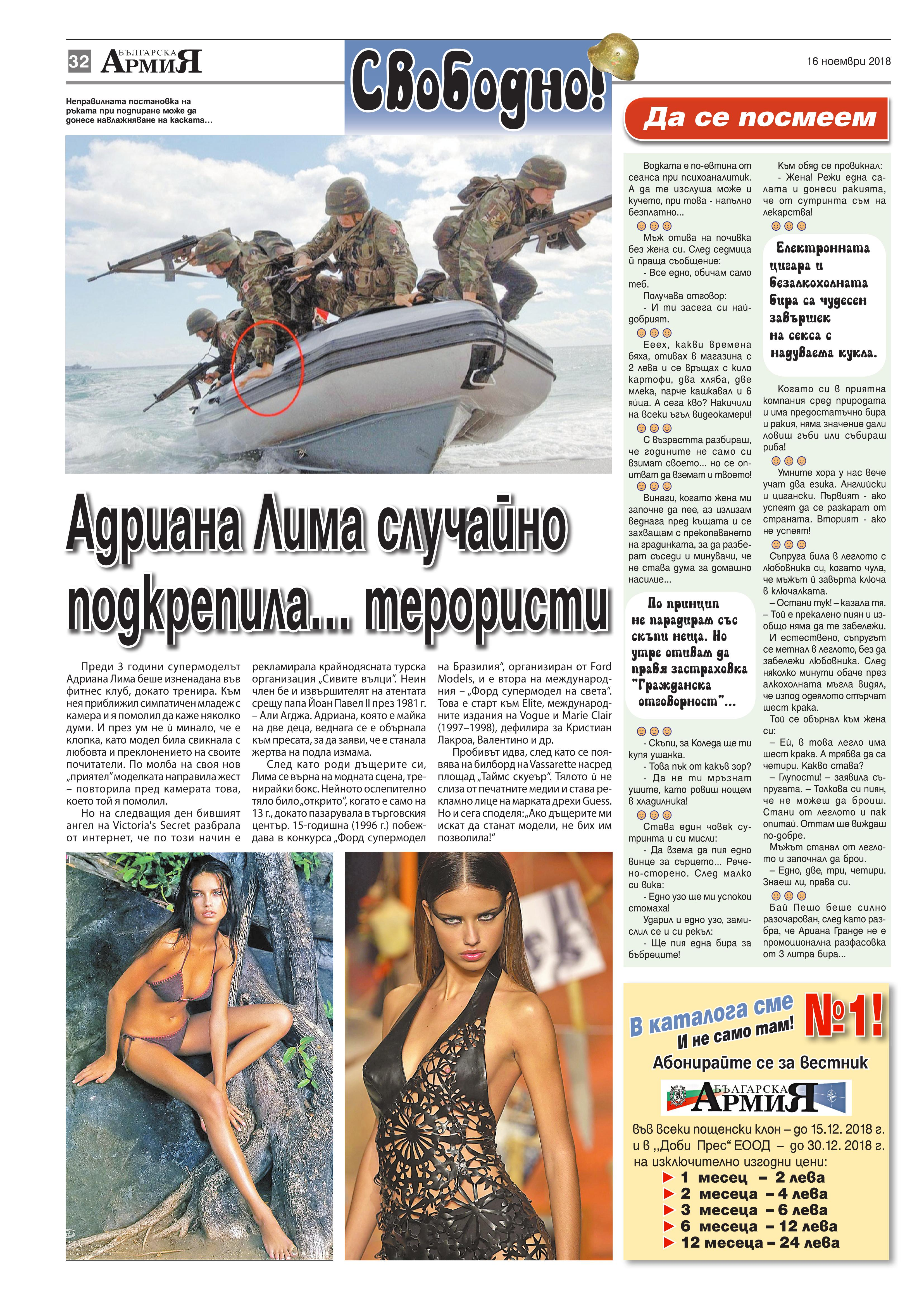 https://armymedia.bg/wp-content/uploads/2015/06/32.page1_-61.jpg