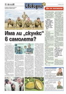 https://armymedia.bg/wp-content/uploads/2015/06/32.page1_-69-213x300.jpg