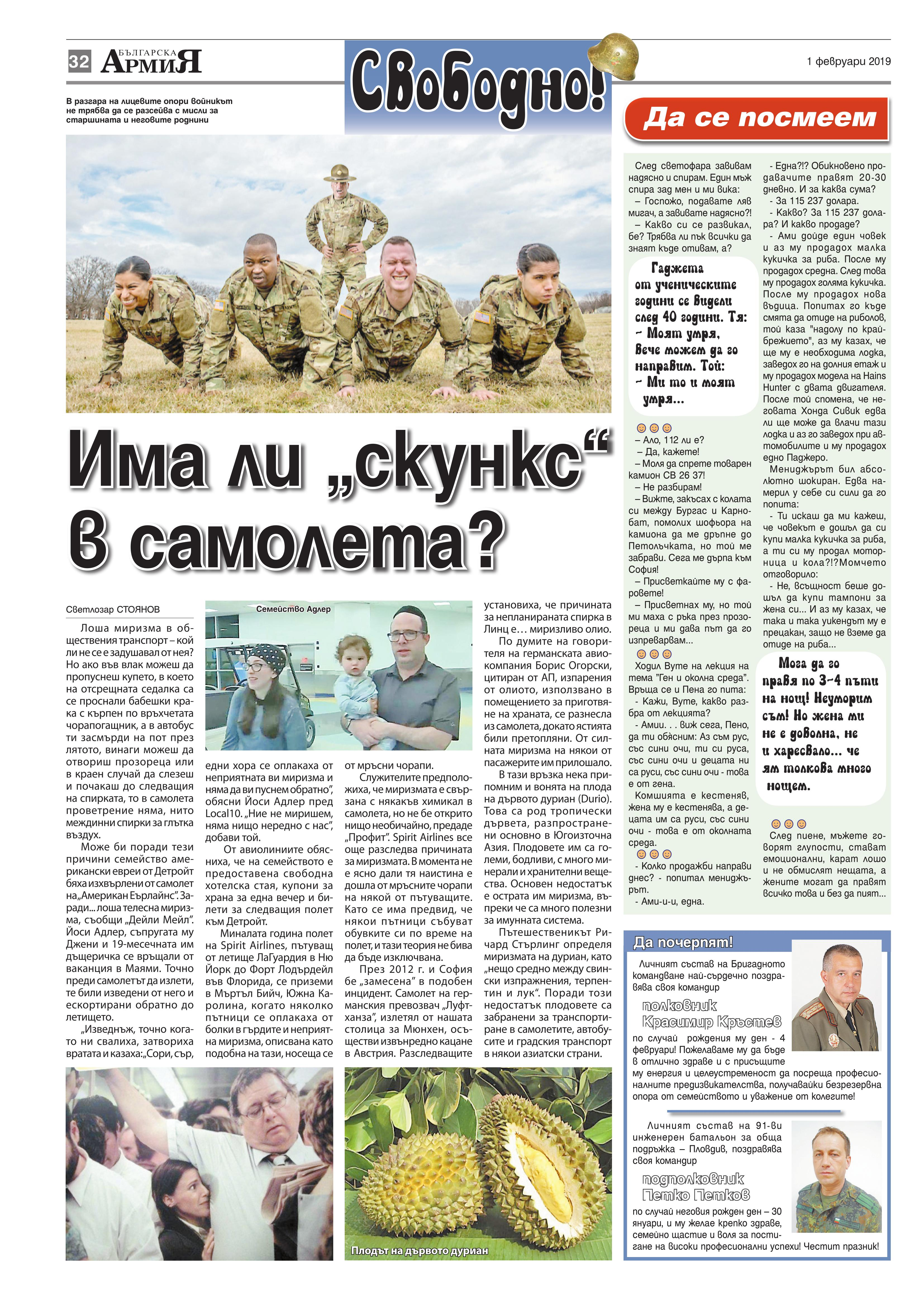 https://armymedia.bg/wp-content/uploads/2015/06/32.page1_-69.jpg
