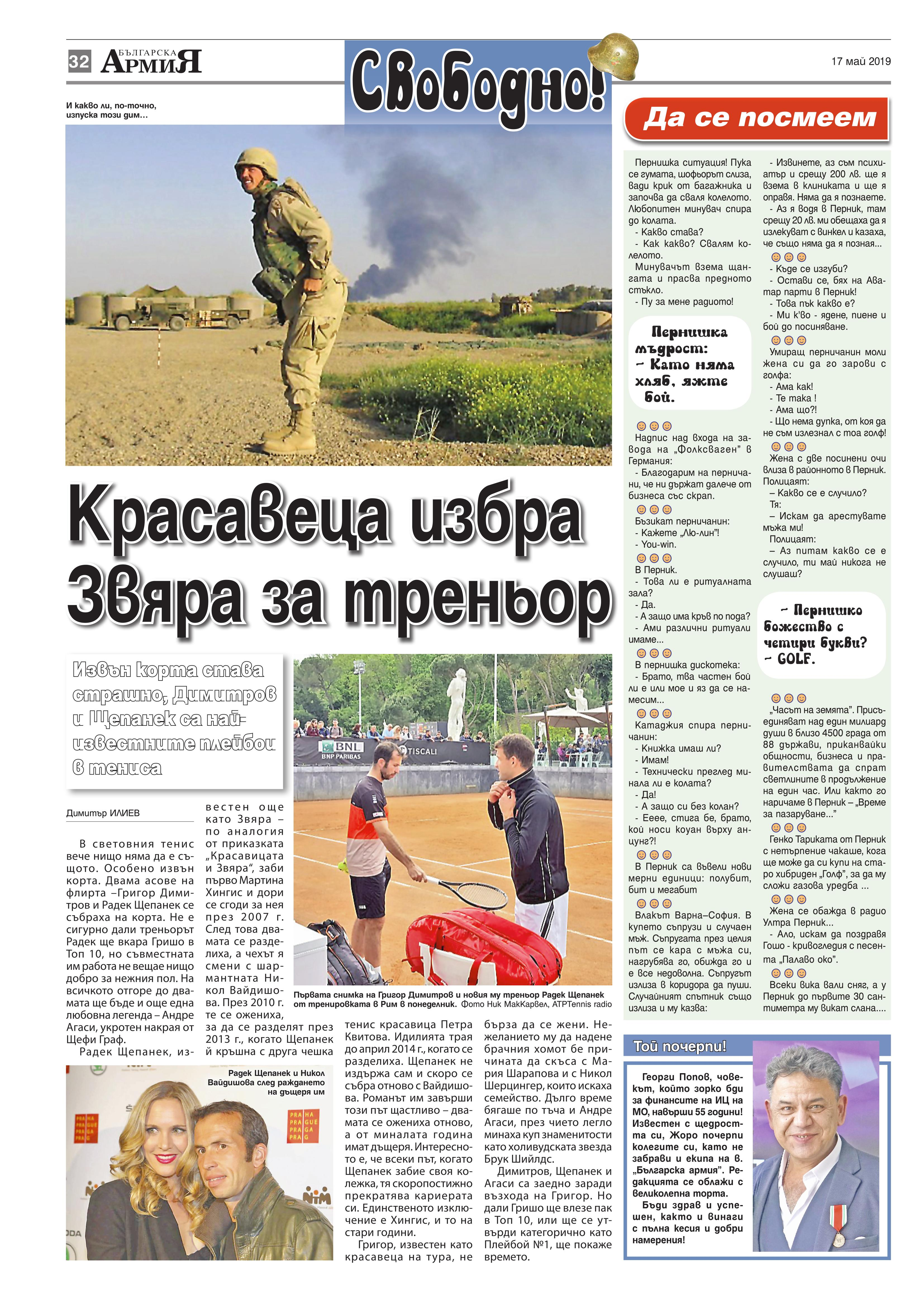 https://armymedia.bg/wp-content/uploads/2015/06/32.page1_-81.jpg