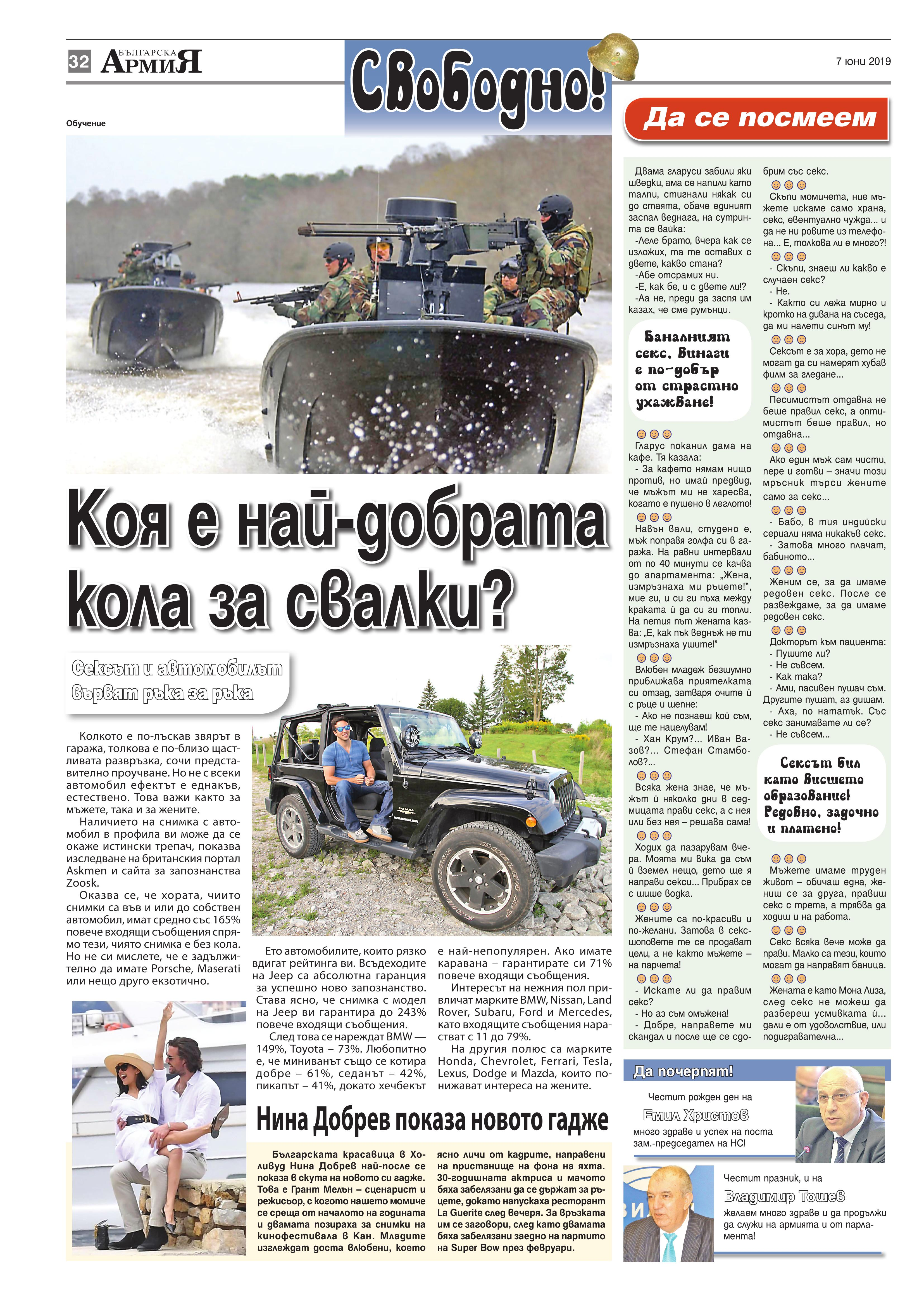 https://armymedia.bg/wp-content/uploads/2015/06/32.page1_-83.jpg